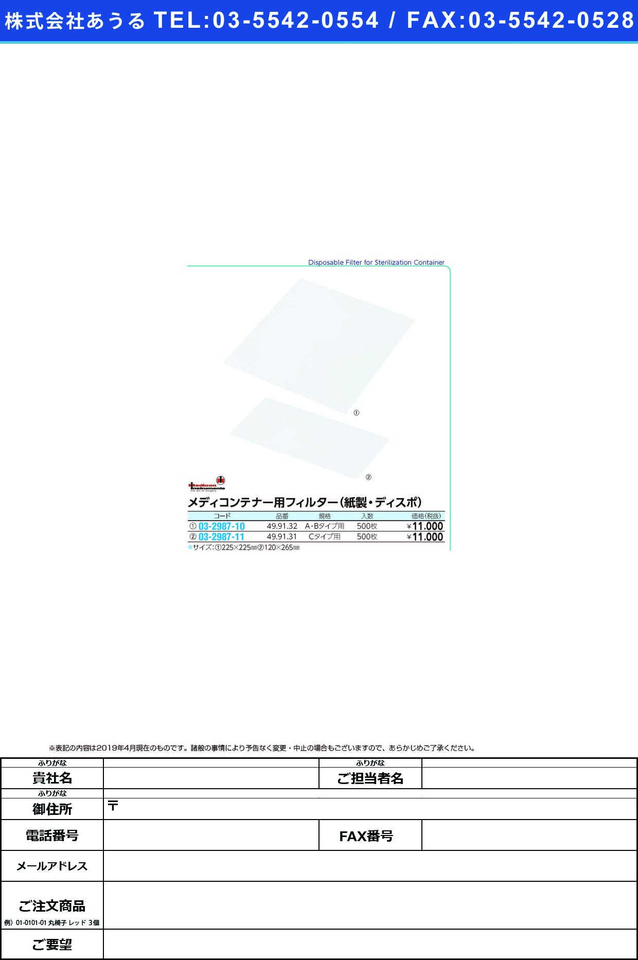 メディコンテナー用フィルター(紙製) 49.91.04(Cヨウ)500マイイリ メディコンテナーフィルター(カミセイ)