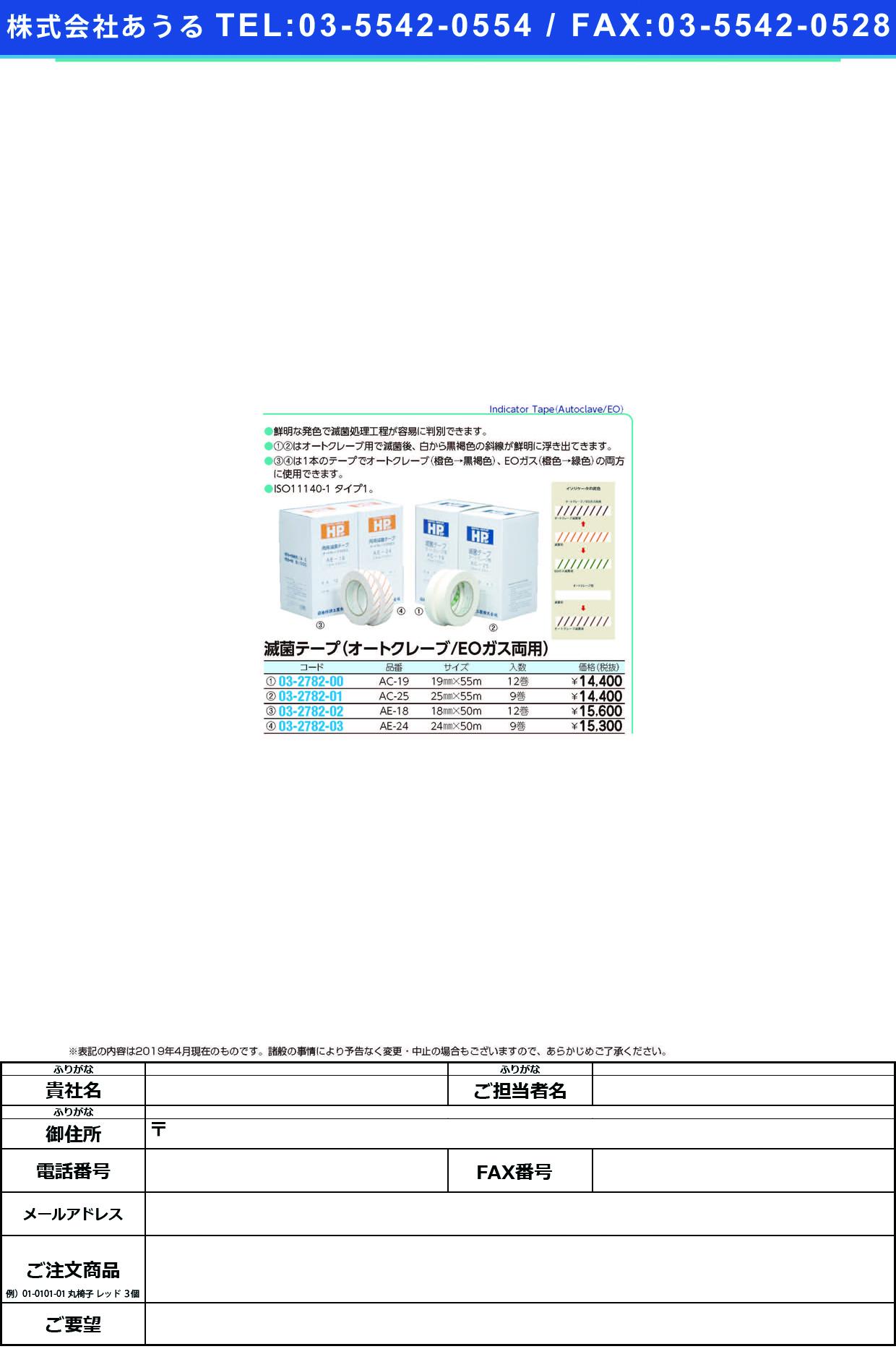 (03-2782-02)HP滅菌テープ(12巻入) AE-18(18MMX50M) メッキンテープ(イワツキ)【1箱単位】【2019年カタログ商品】