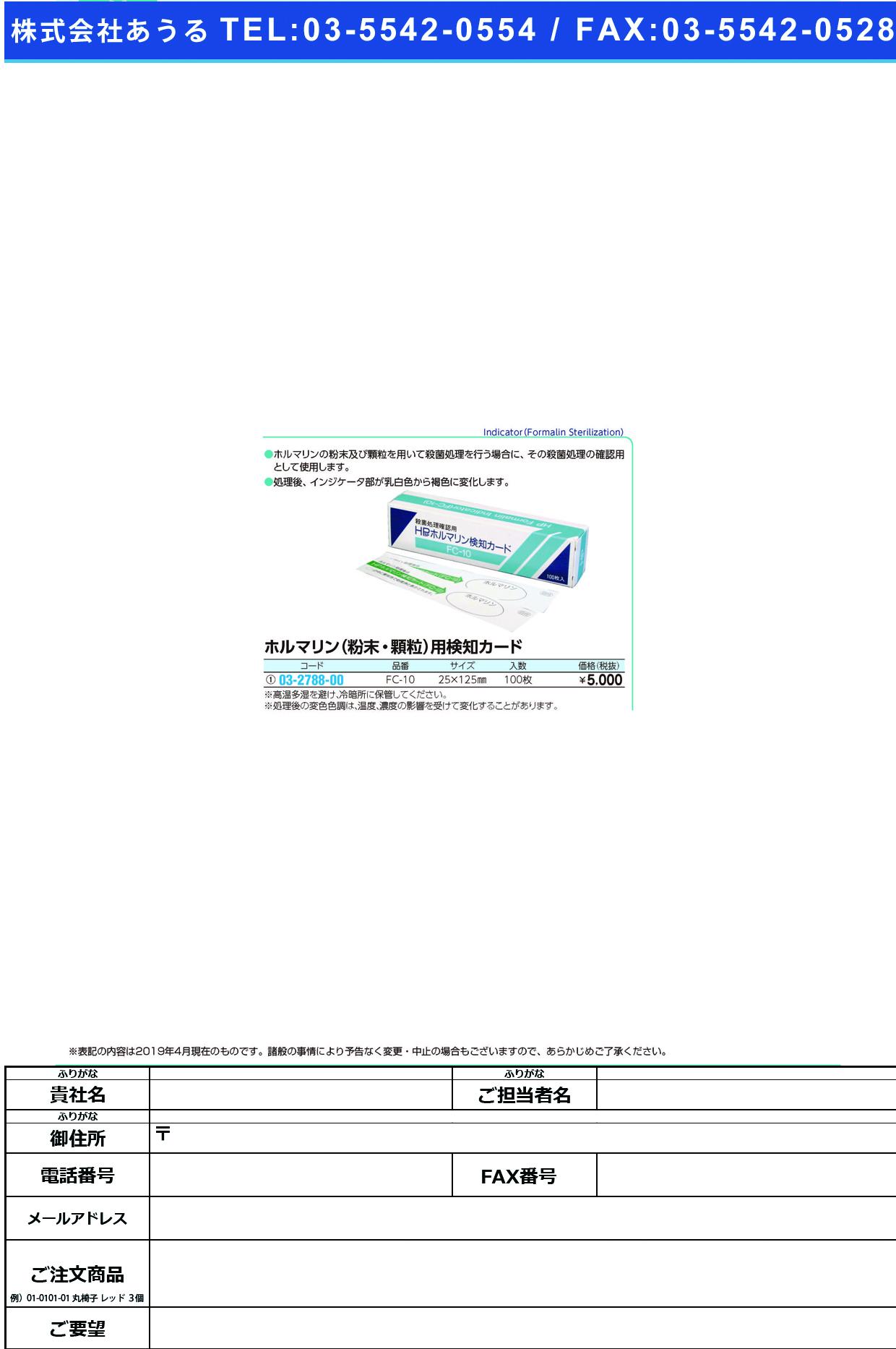 ホルマリン(粉末・顆粒)用検知カード FC-10(25X125MM) ホルマリンケンチカード(イワツキ)
