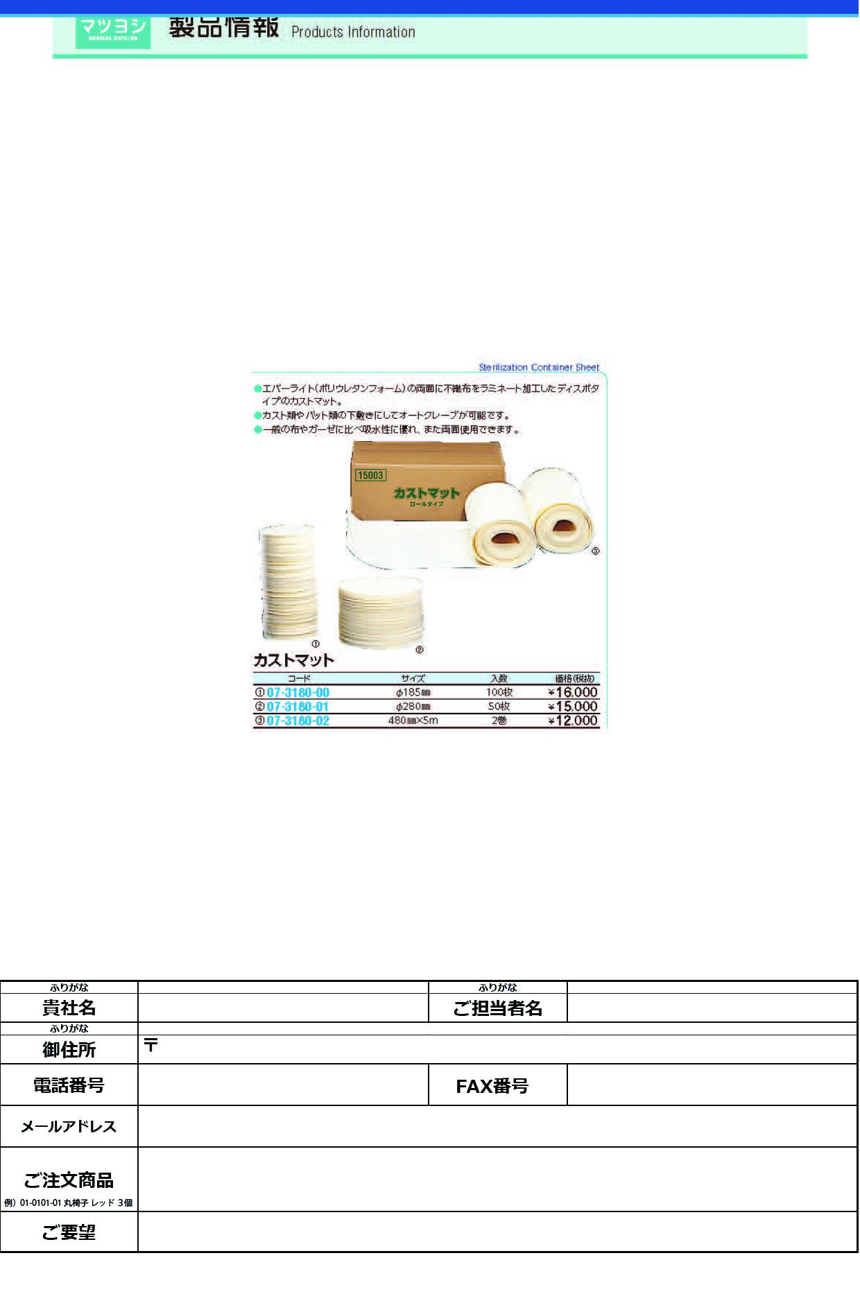 (07-3180-00)カストマット 185MM(100マイイリ) カストマット【1箱単位】【2019年カタログ商品】