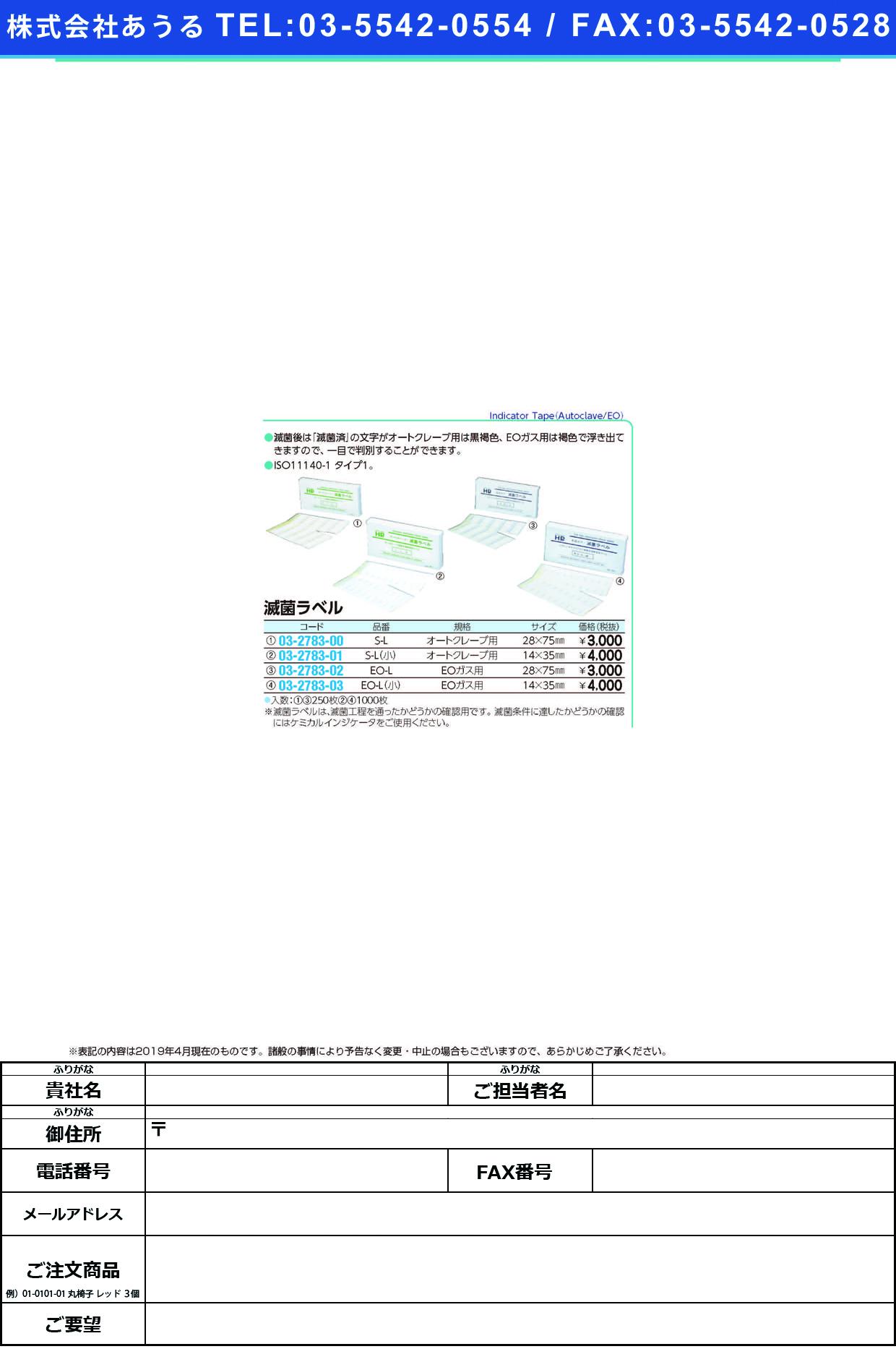 (03-2783-00)HP滅菌ラベル(オートクレーブ用) S-L(28X75MM)250マイイリ メッキンラベル(イワツキ)【1箱単位】【2019年カタログ商品】