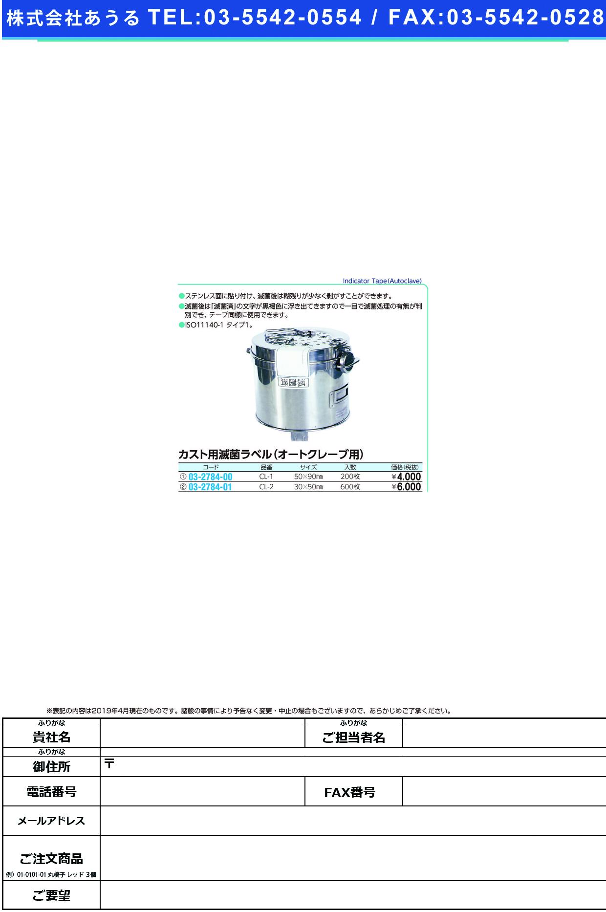 (03-2784-01)HPカスト用滅菌ラベル(蒸気滅菌用) CL-2(30X50MM)600マイイリ HPメッキンラベル(イワツキ)【1箱単位】【2019年カタログ商品】