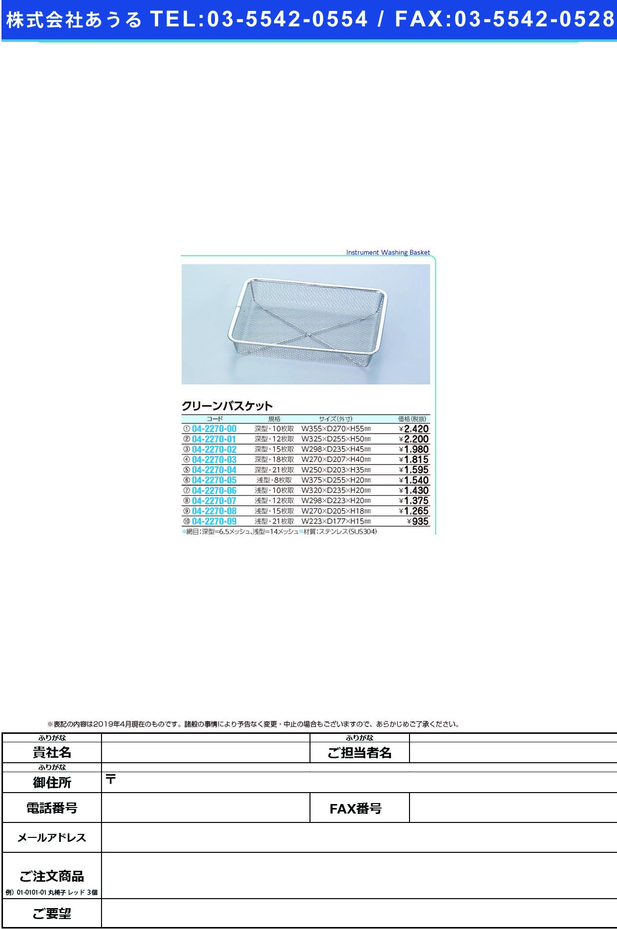 クリーンバスケット深型(18枚取) W270XD207XH40MM クリーンバスケット