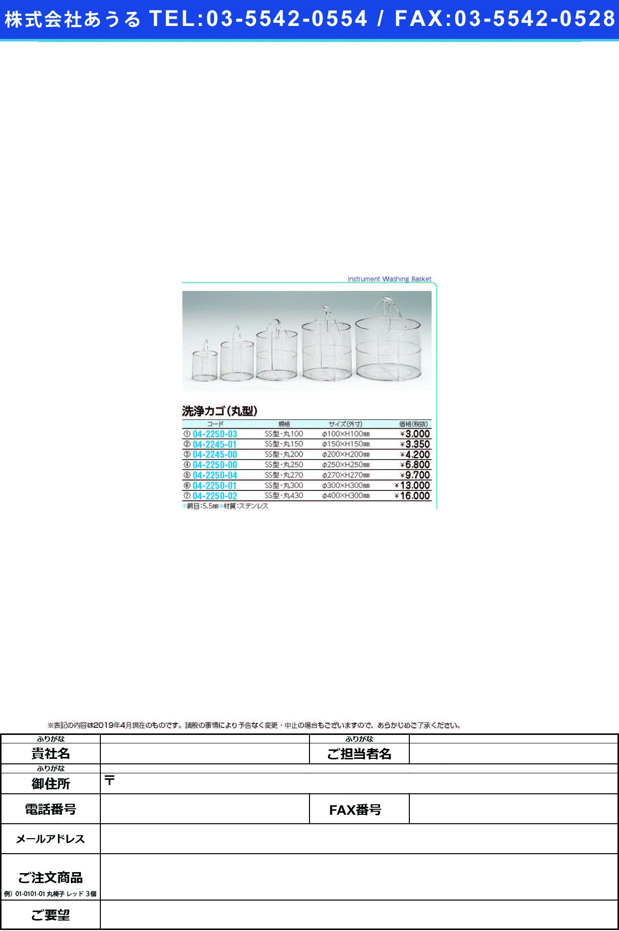 (04-2250-02)洗浄カゴ(丸型)SS 400XH300MM センジョウカゴ(マルガタ)SS【1個単位】【2019年カタログ商品】