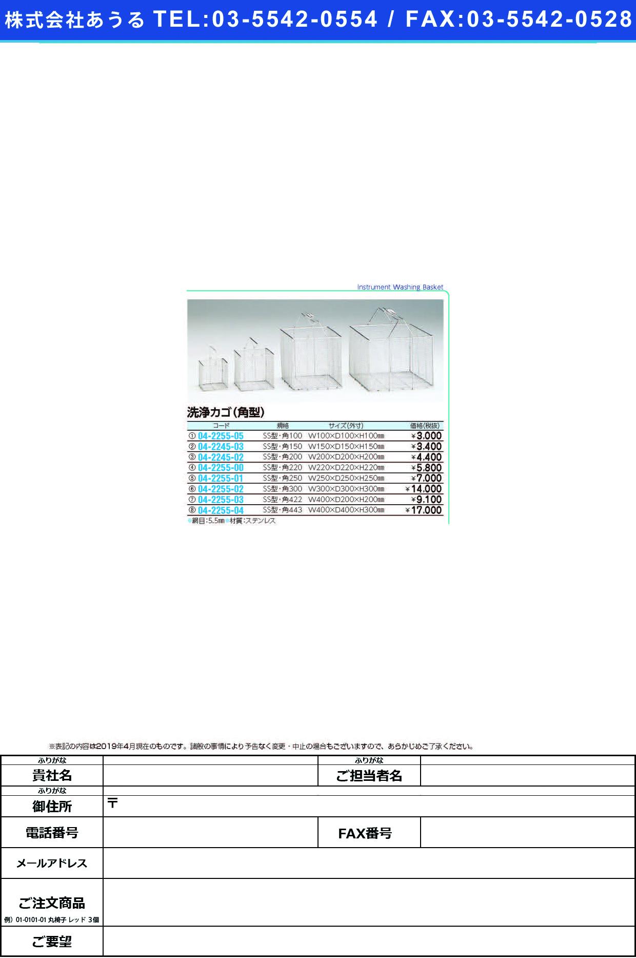 (04-2255-02)洗浄カゴ(角型)SS W300XD300XH300MM センジョウカゴ(カクガタ)SS【1個単位】【2019年カタログ商品】