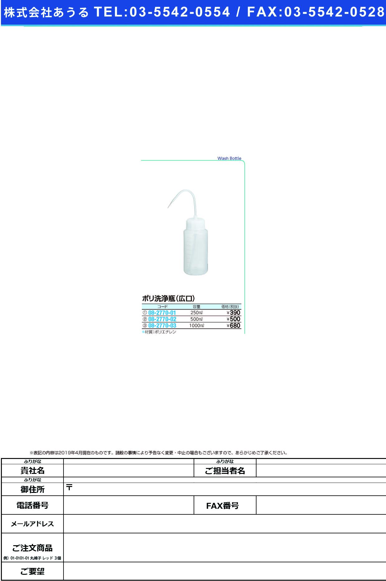 (08-2770-02)ポリ洗浄瓶(広口) 500CC ポリセンジヨウビン(ヒロクチ)【1本単位】【2019年カタログ商品】