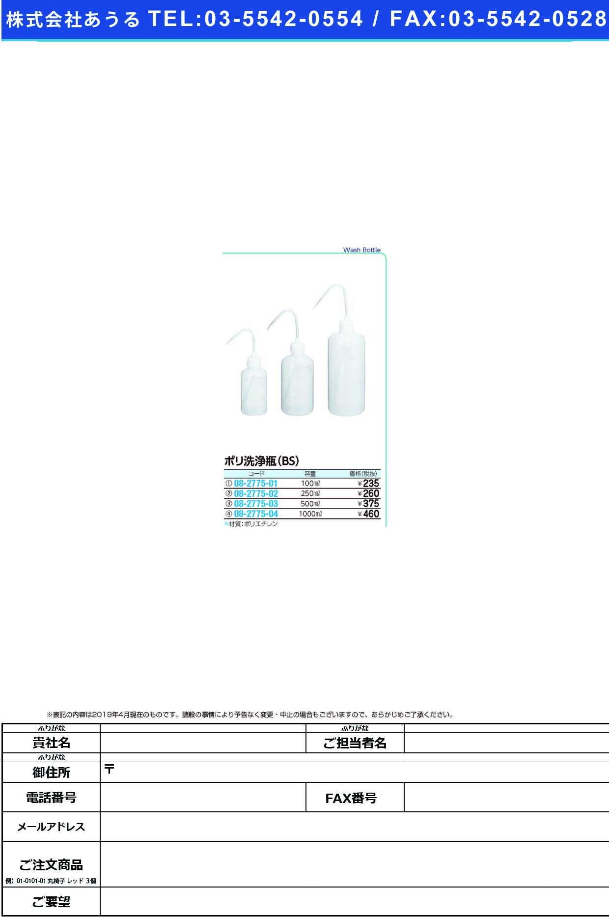 (08-2775-03)ポリ洗浄瓶(BS) 500CC ポリセンジヨウビン(BS)【1本単位】【2019年カタログ商品】