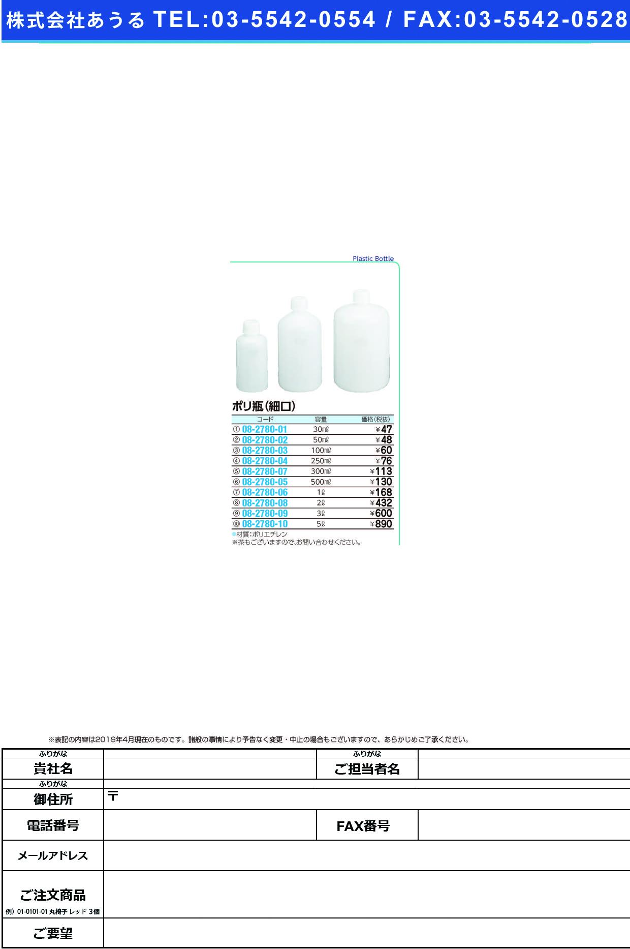 (08-2780-09)ポリ瓶(細口) 3L ポリビン【1本単位】【2019年カタログ商品】
