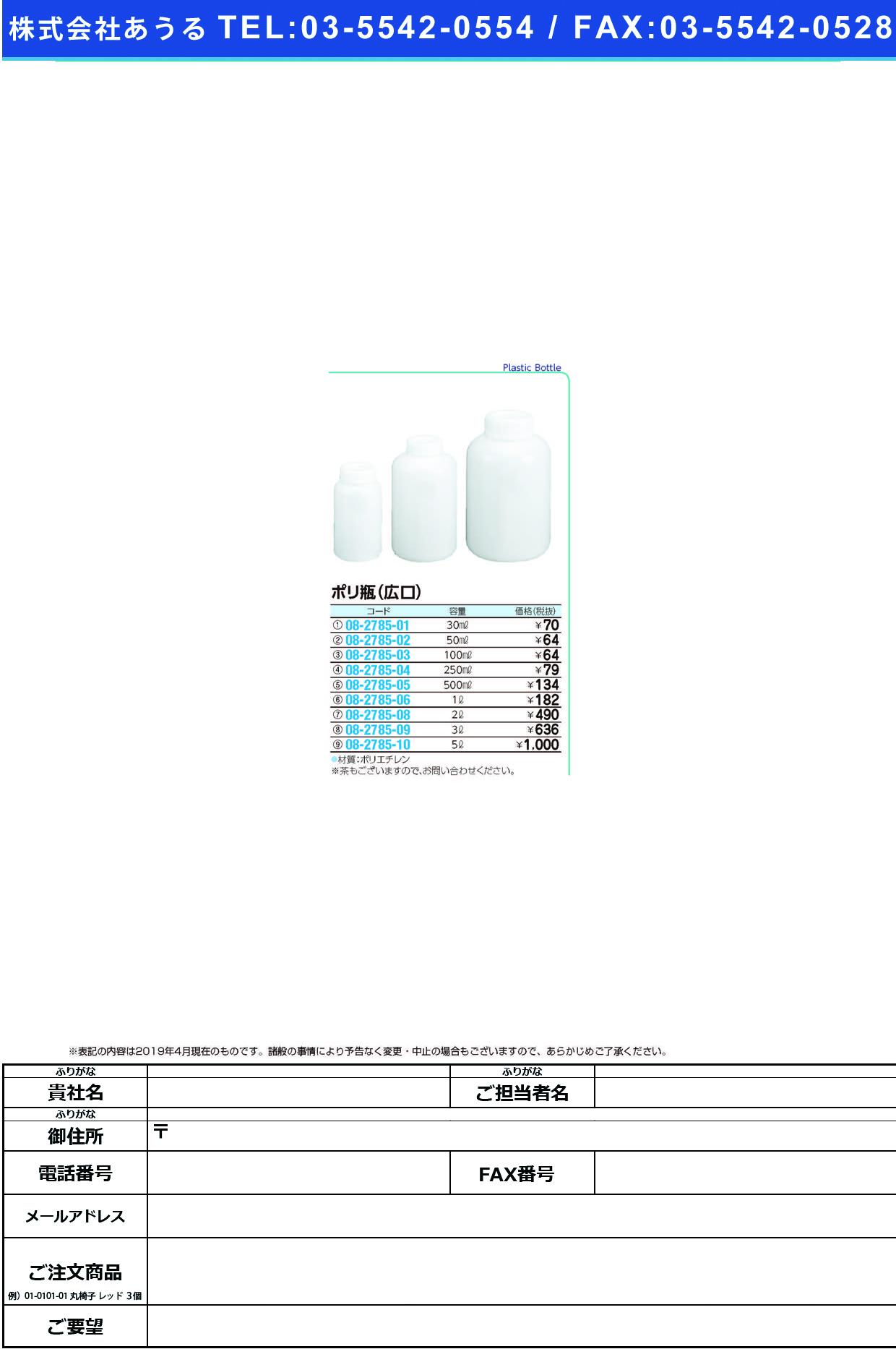 (08-2785-04)ポリ瓶(広口)白 250CC ポリビンヒロクチシロ【1本単位】【2019年カタログ商品】