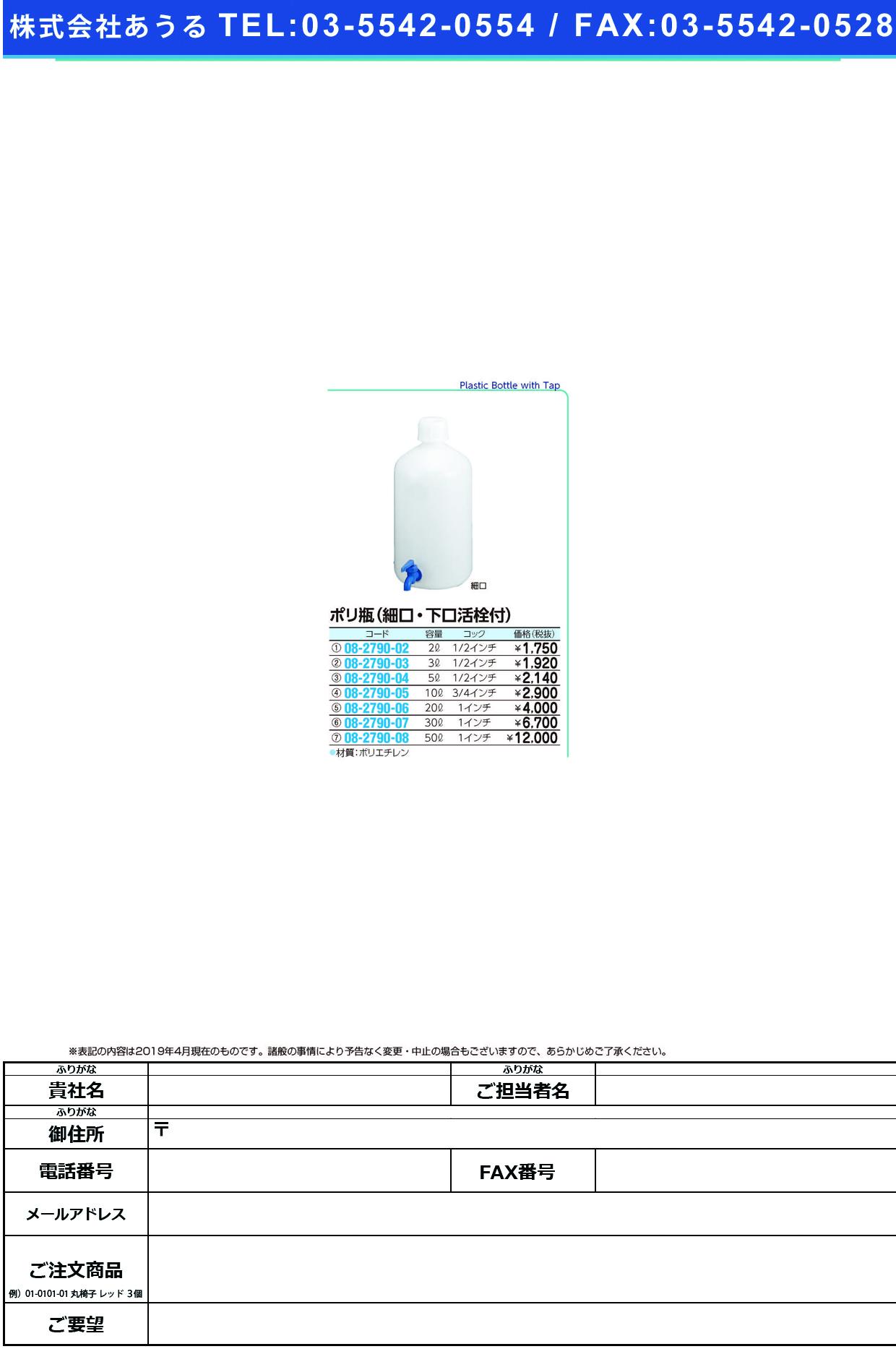 (08-2790-04)ポリ瓶(下口活栓付)細口 5L ポリビン【1本単位】【2019年カタログ商品】