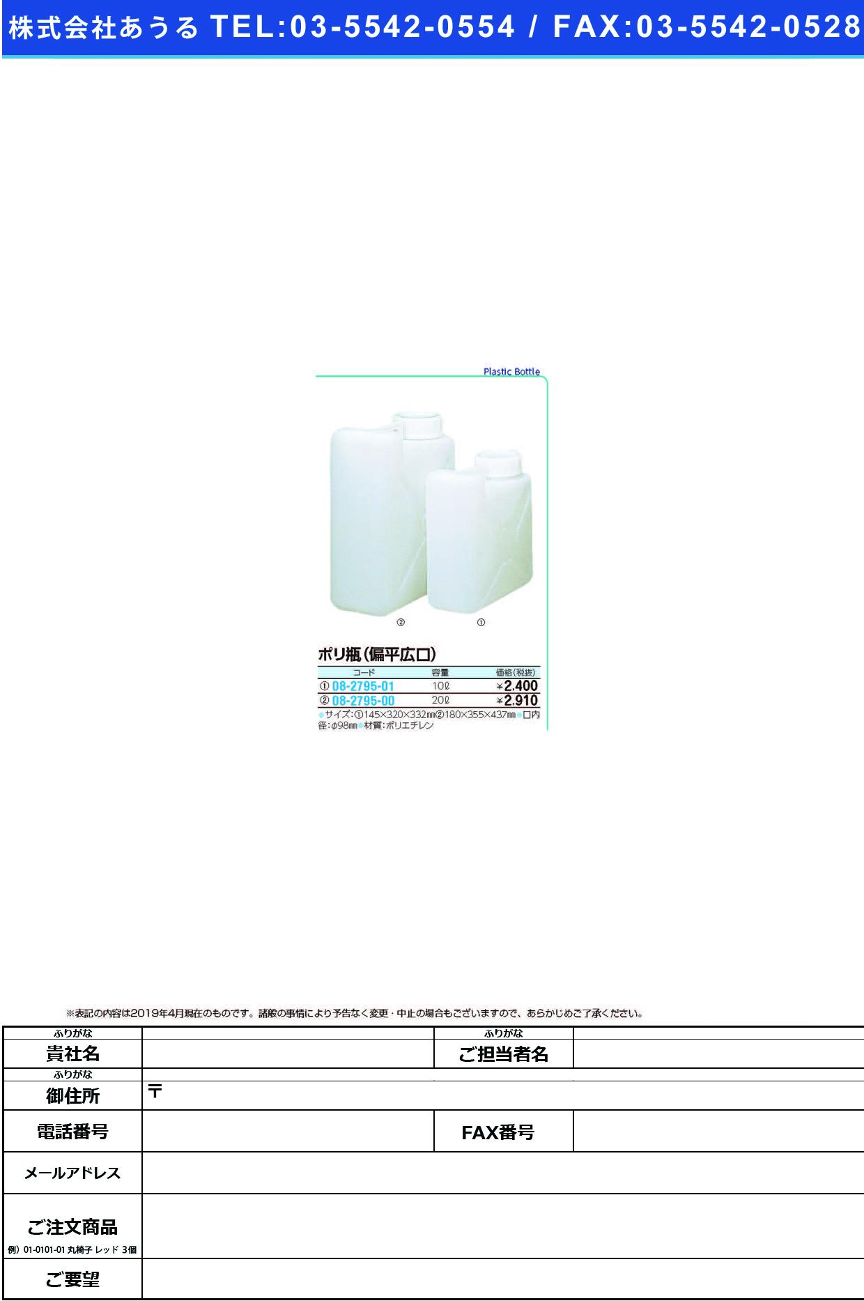 (08-2795-01)ポリ瓶(偏平広口) 10L ポリビン(ヘンペイヒロクチ)【1本単位】【2019年カタログ商品】