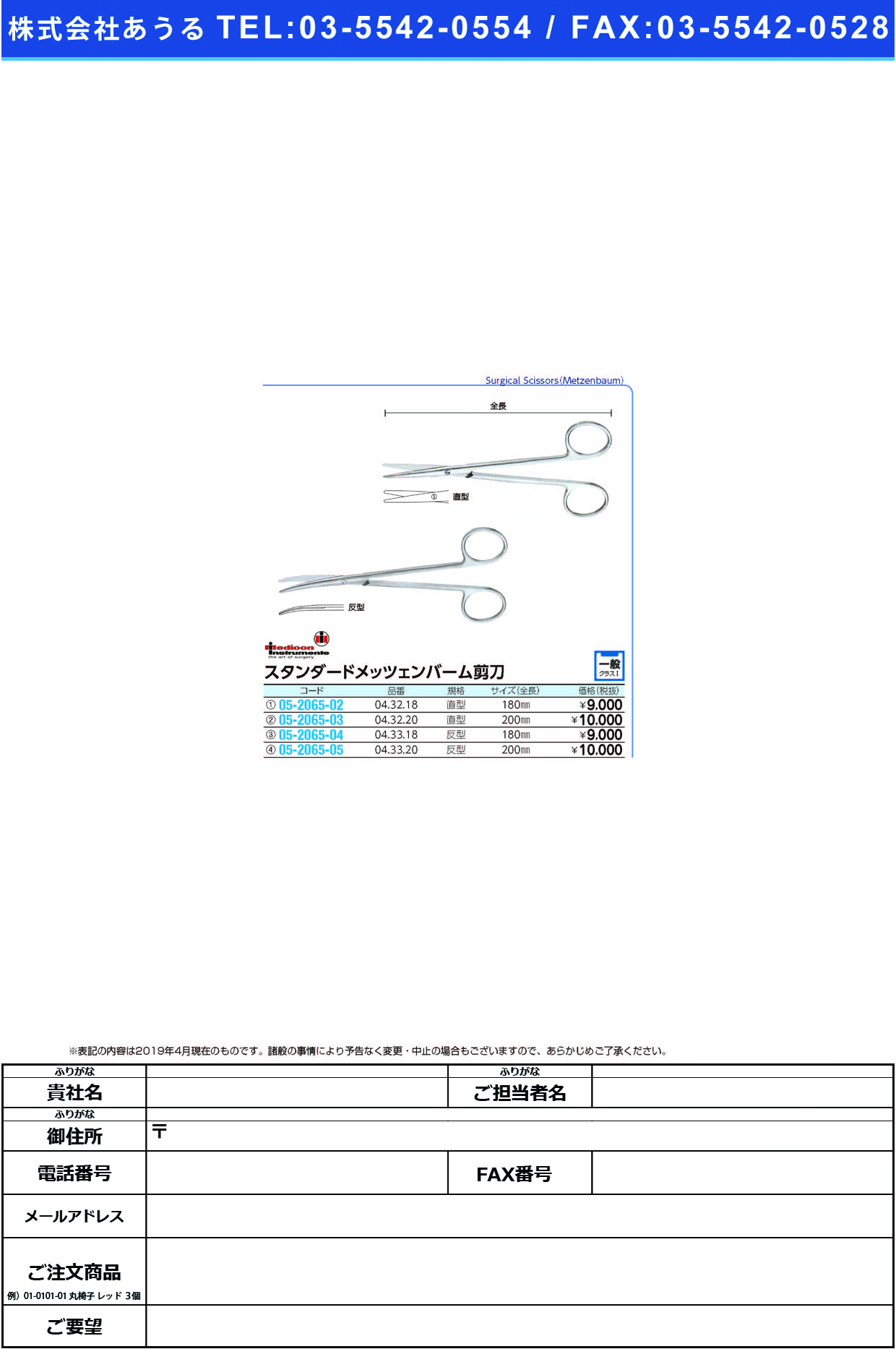 メッツェンバーム剪刀直型 04.32.18(180MM) メッツェンバームセントウチョクガタ