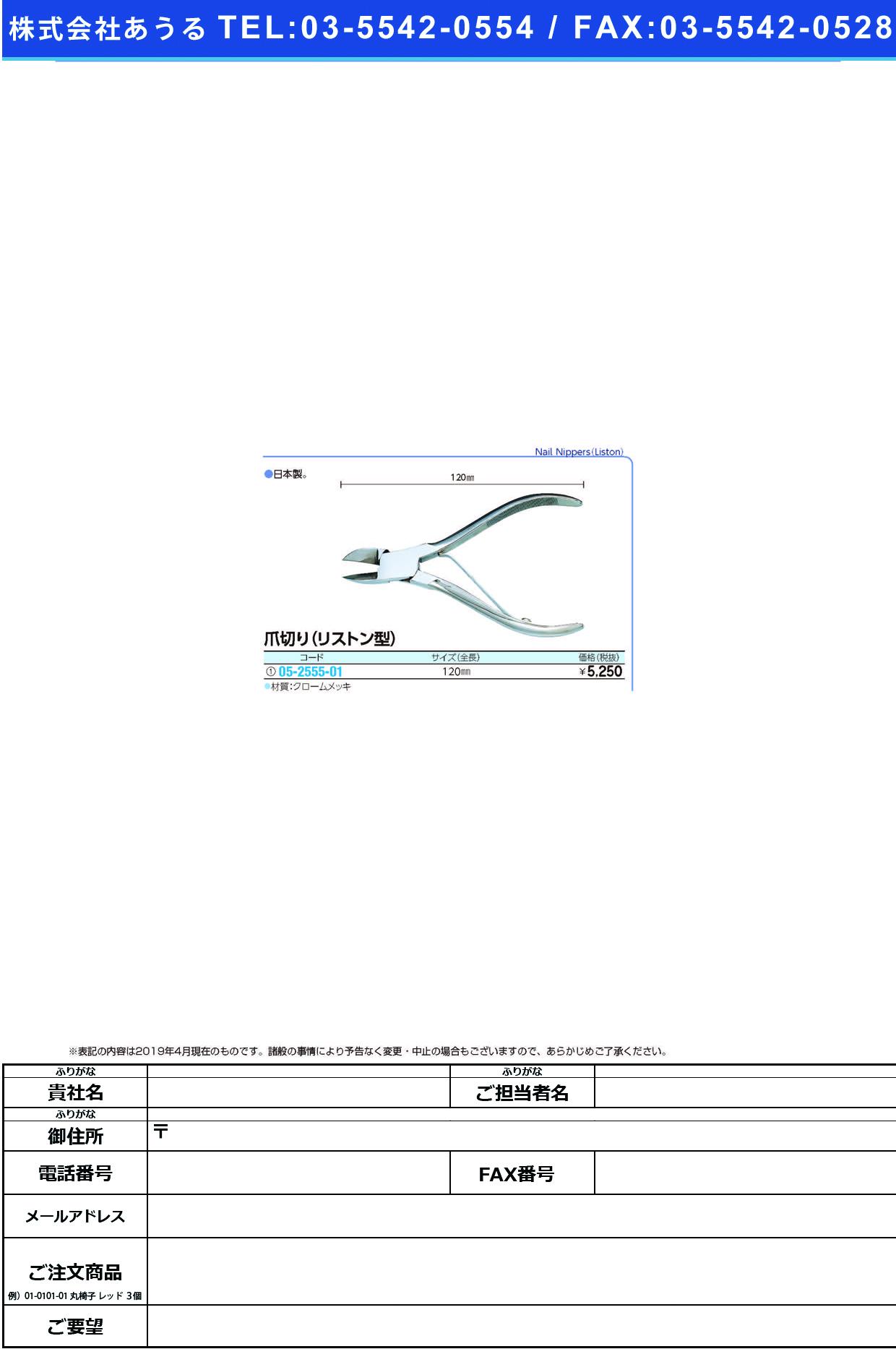 (05-2555-01)爪切り(リストン型) 120MM(クロームメッキ) ツメキリ(リストンガタ)【1本単位】【2019年カタログ商品】