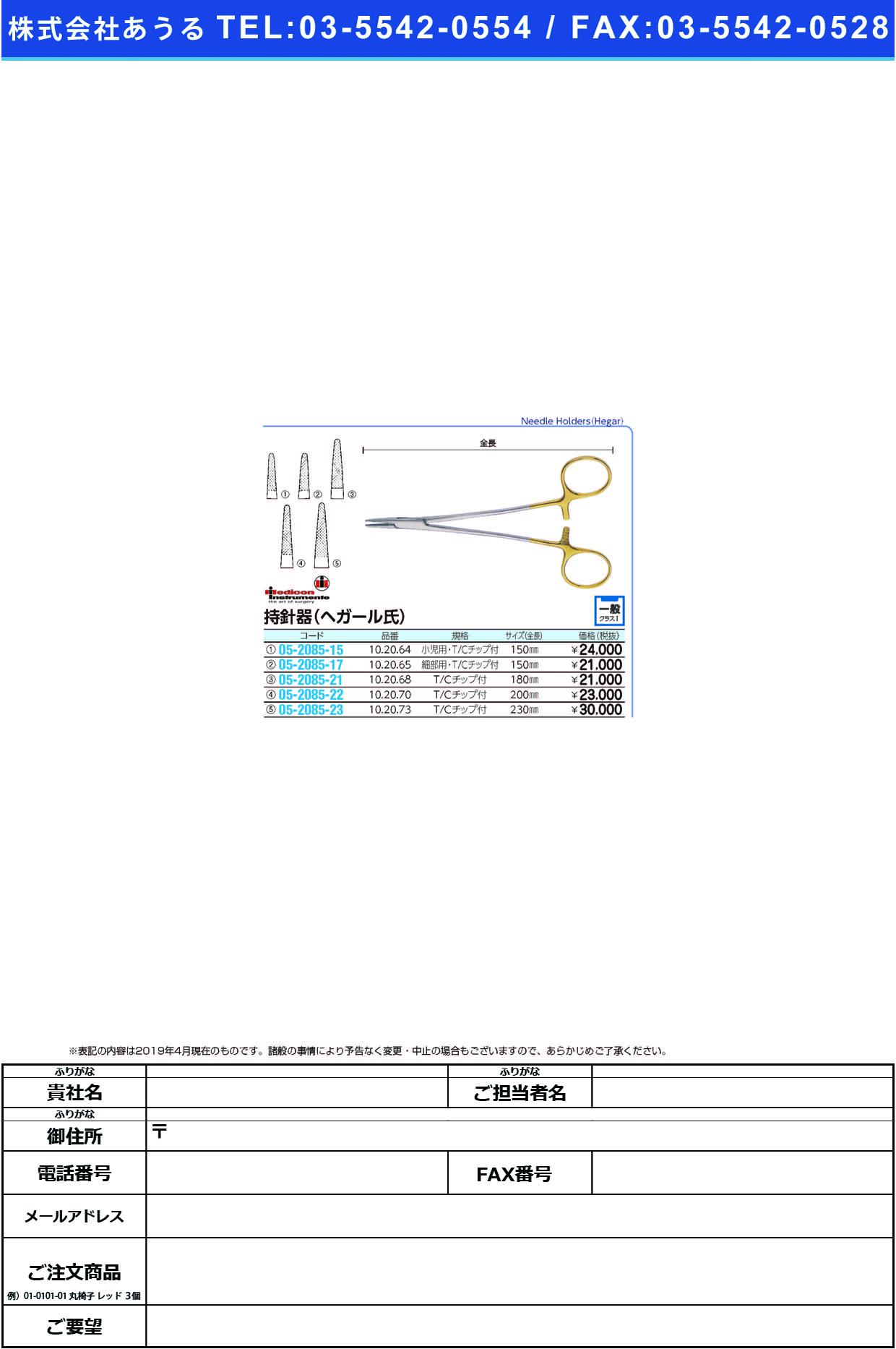 持針器(ヘガール氏)チップ付 10.20.73(230MM) ジシンキ(ヘガールシ)チップ