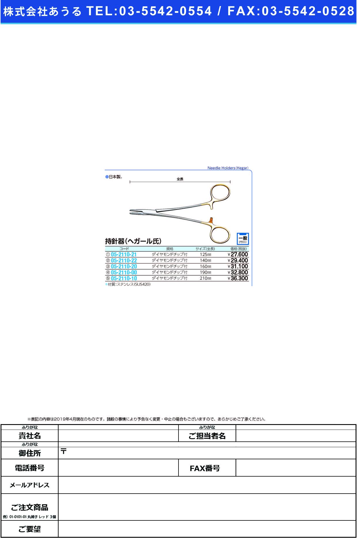 (05-2110-10)持針器(ヘガール氏)ダイヤチップ付 210MM ジシンキ(ヘガールシ)ダイヤチッフ【1本単位】【2019年カタログ商品】