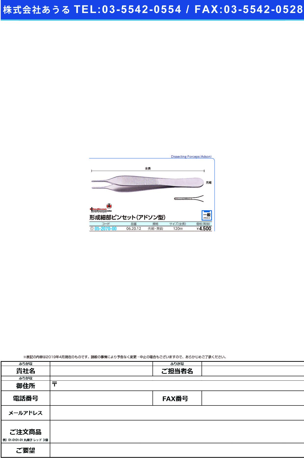 メディコンピンセット(アドソン)無鈎 06.20.12(サキボソ) ピンセット(アドソン)ムコウ