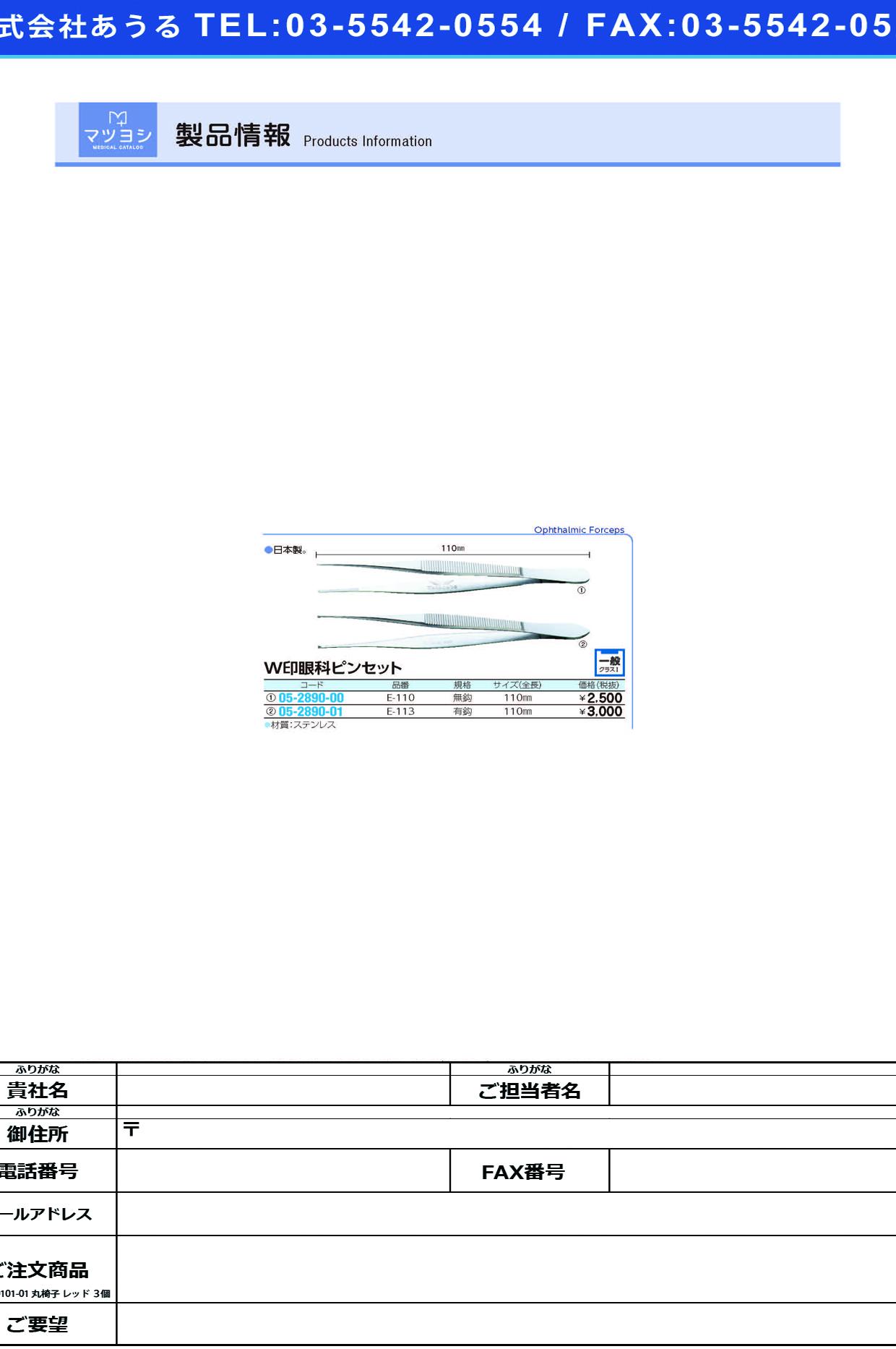 (05-2890-01)W印眼科ピンセット有鈎 E-113(ステンレス)110MM ピンセット【1本単位】【2019年カタログ商品】