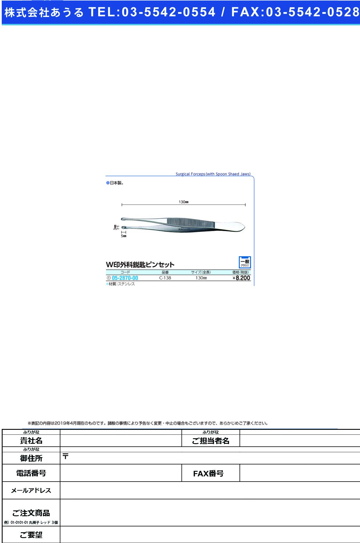(05-2870-00)W印外科鋭匙ピンセット C-138(ステンレス)130MM Wゲカエイヒピンセット【1本単位】【2019年カタログ商品】
