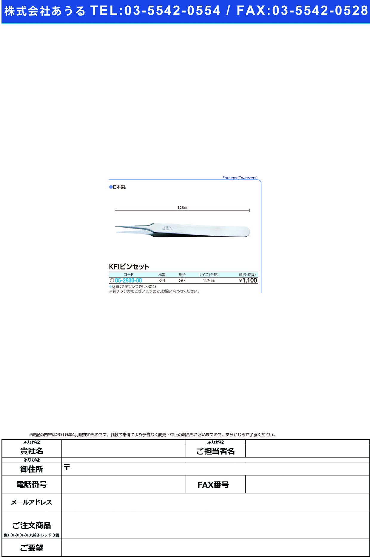 (05-2930-00)KFIピンセットGG K-3(ステンレス)125MM ピンセット【1本単位】【2019年カタログ商品】