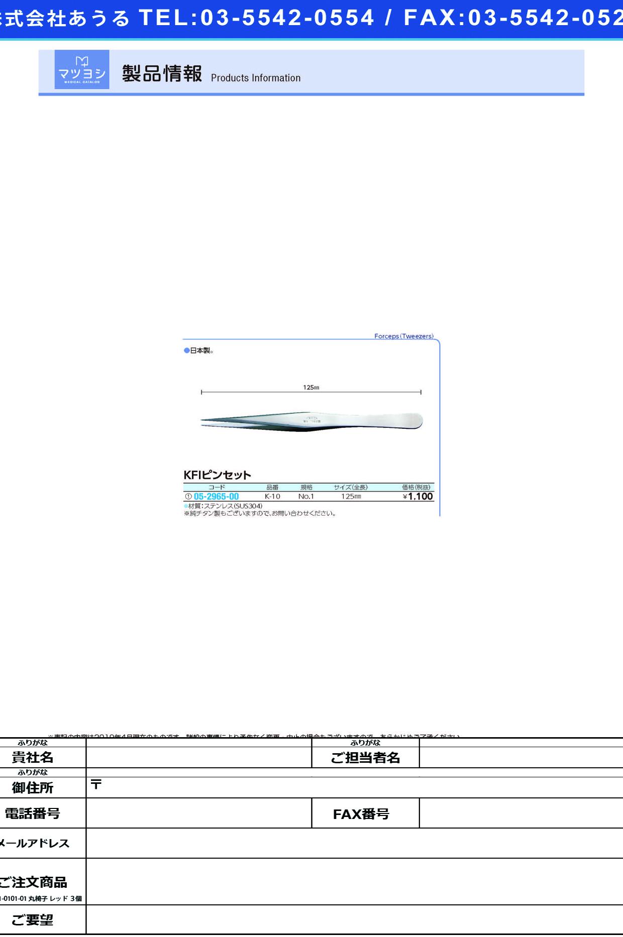 (05-2965-00)KFIピンセットNo.1 K-10(ステンレス)125MM ピンセット【1本単位】【2019年カタログ商品】