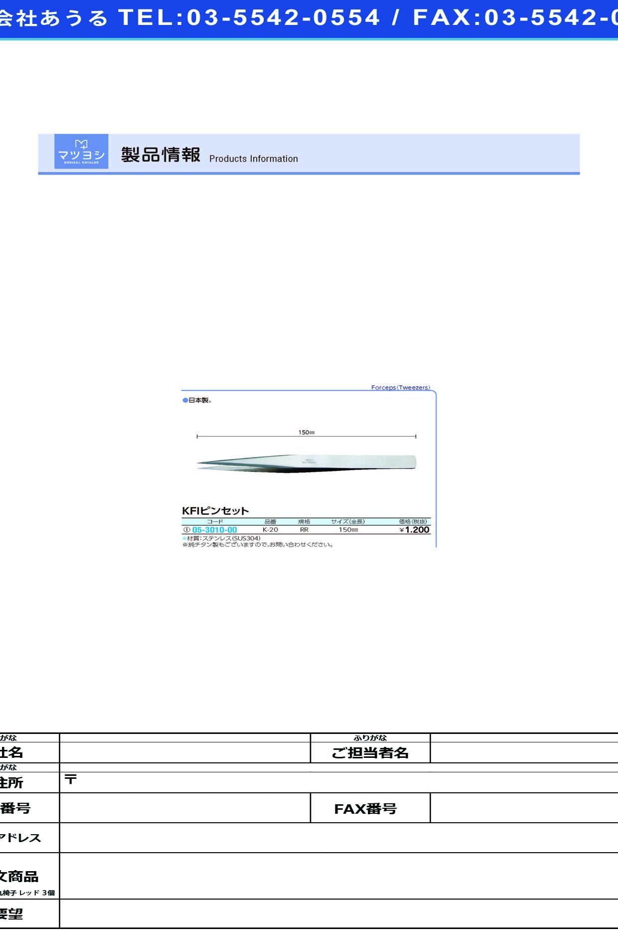 (05-3010-00)KFIピンセットRR K-20(ステンレス)150MM ピンセット【1本単位】【2019年カタログ商品】