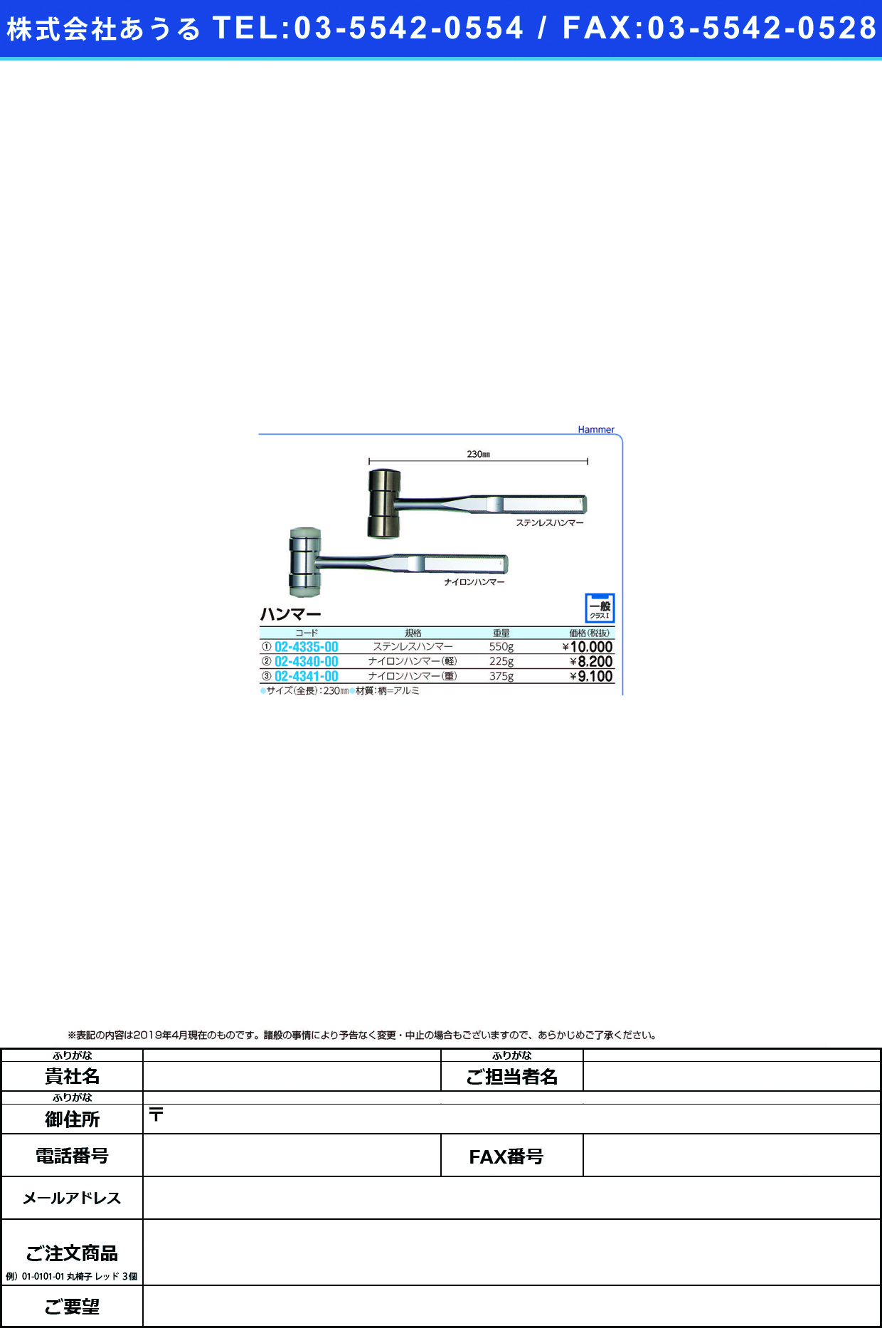 (02-4340-00)ナイロンハンマー(軽) 225G ナイロンハンマ-(ケイ)【1本単位】【2019年カタログ商品】