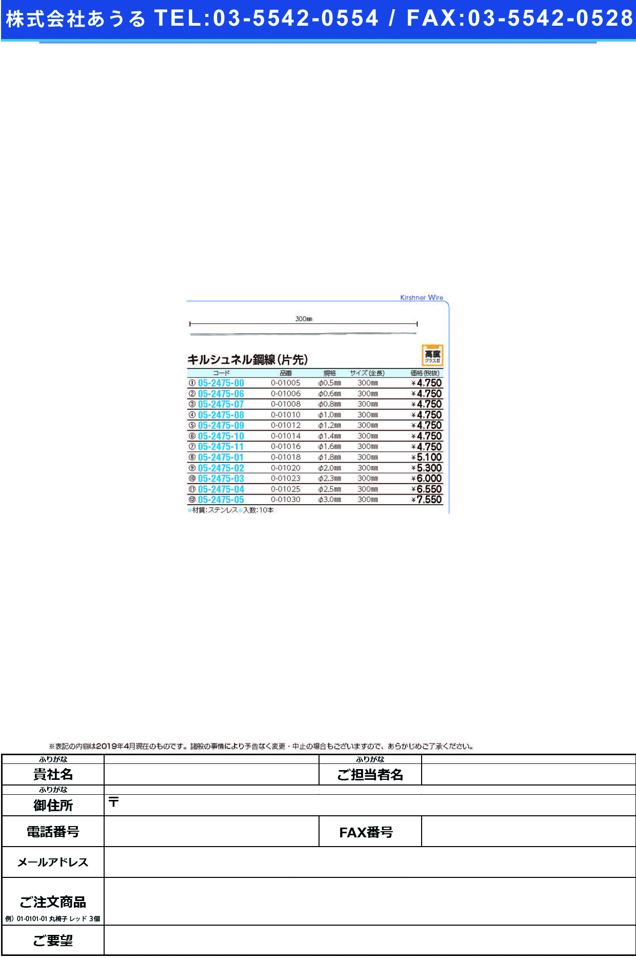 (05-2475-04)キルシュネル鋼線(片先) 0-01025(2.5MM)10ホンイリ キルシュネルコウセン(10ホンイリ)【1袋単位】【2019年カタログ商品】