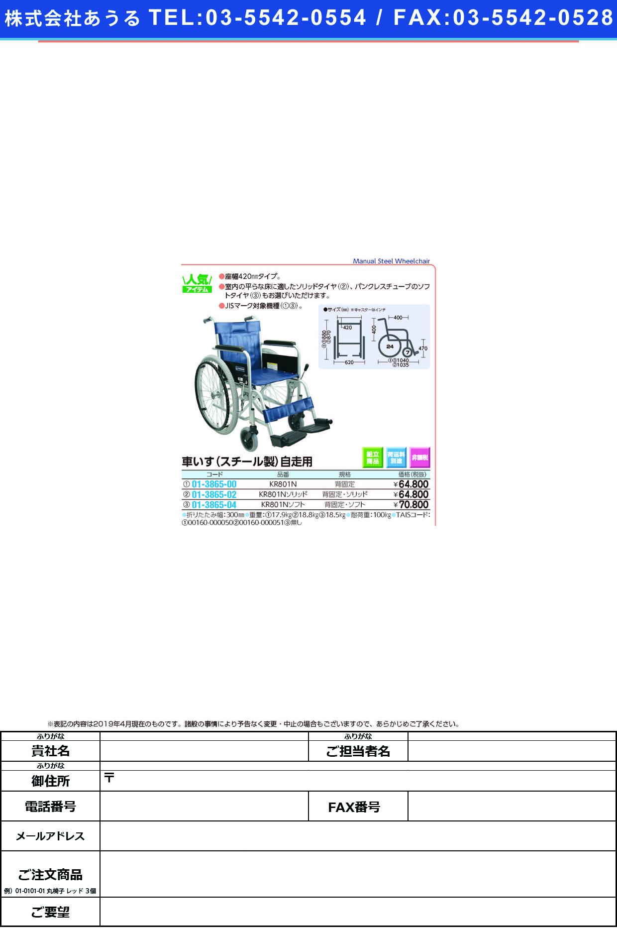 (01-3865-04)車いす(自走用・スチール製)背固定式 KR801Nソフト(ソフトタイヤ) クルマイス(ジソウヨウ・スチールセイ)(カワムラサイクル)【1台単位】【2019年カタログ商品】