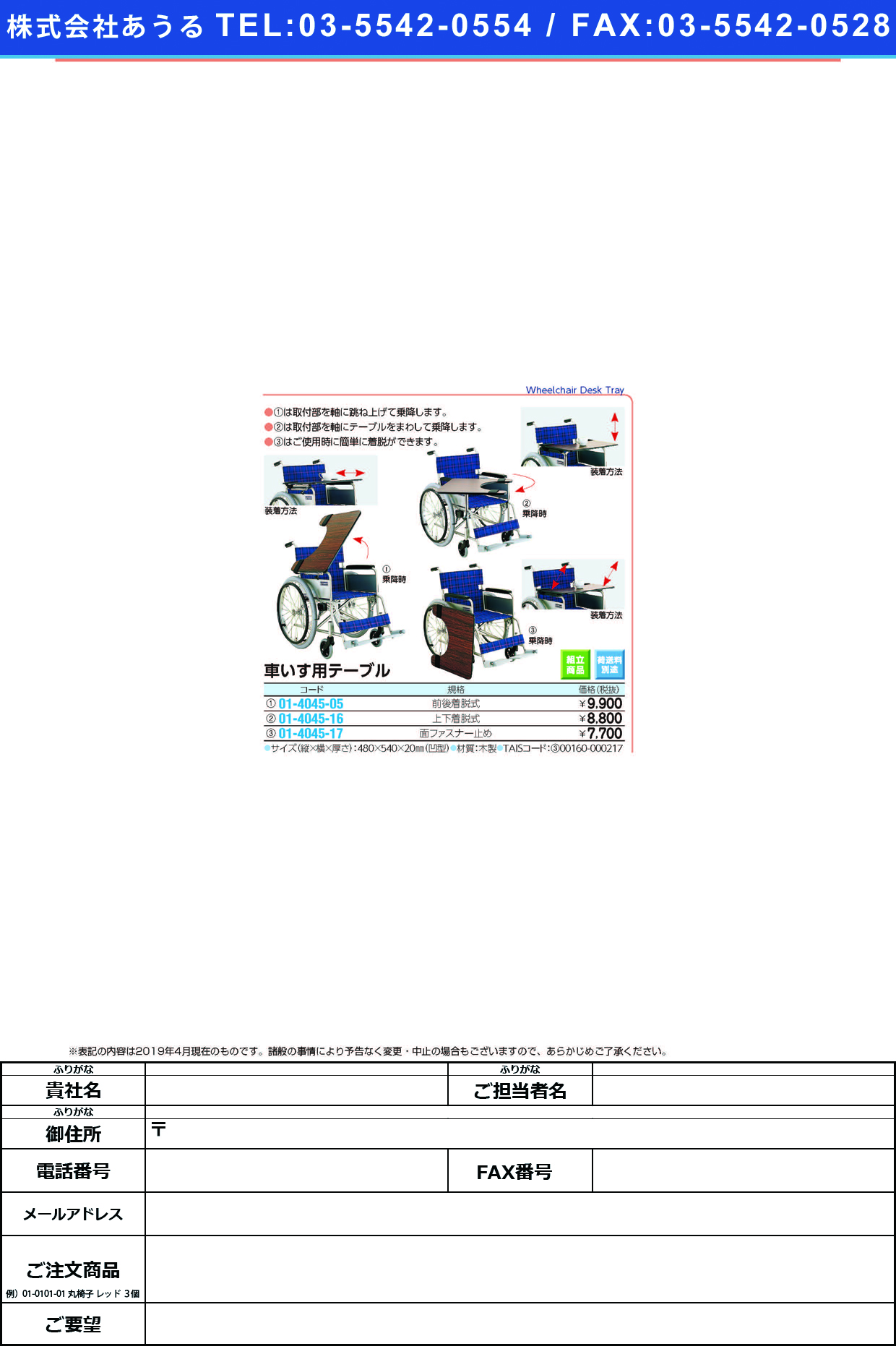 (01-4045-16)車いす用テーブル(上下脱着式) 54X48CM クルマイスヨウテーブル(ジョウゲ)(カワムラサイクル)【1枚単位】【2019年カタログ商品】