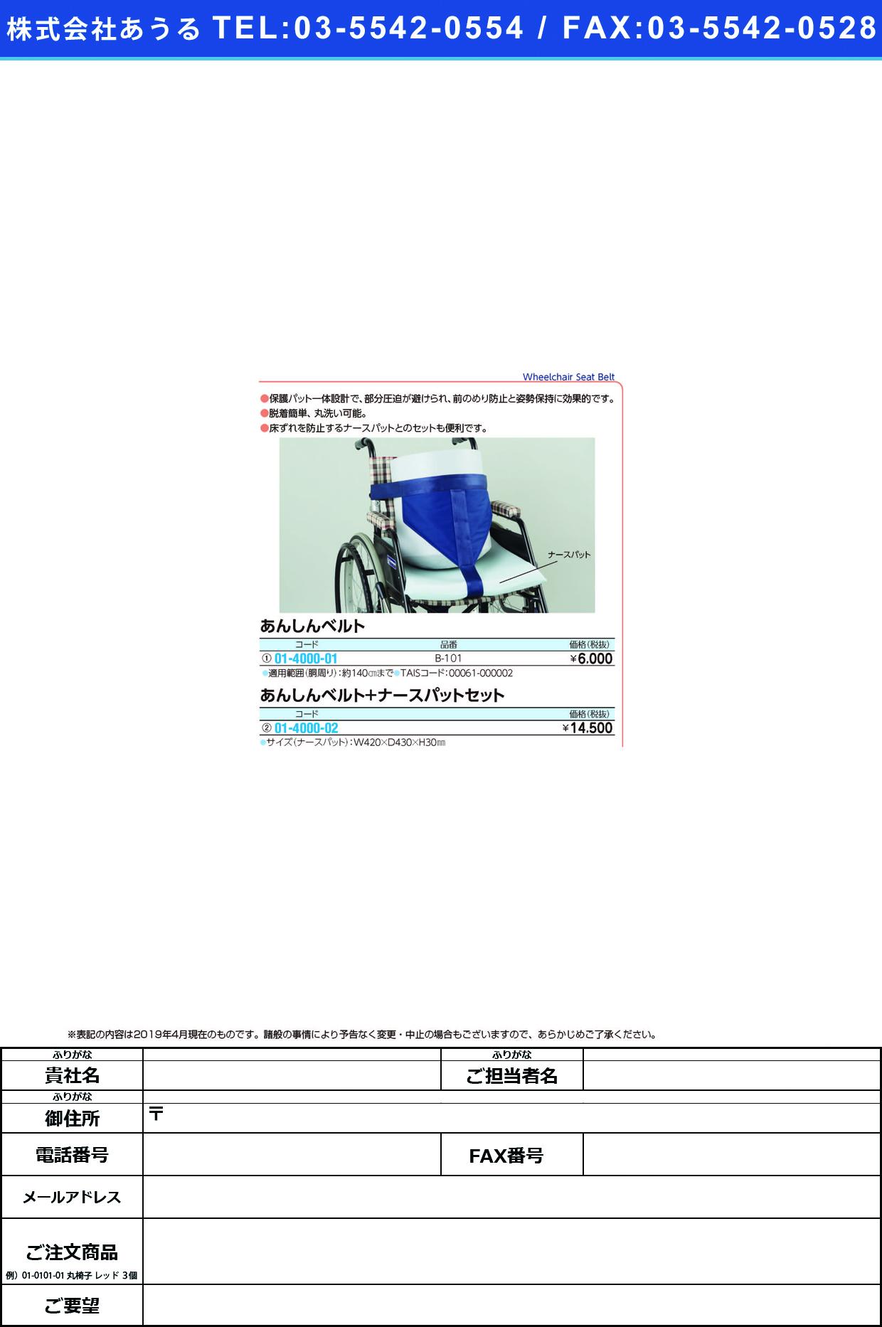 (01-4000-01)車いす用あんしんベルト B-101 クルマイス【1本単位】【2019年カタログ商品】