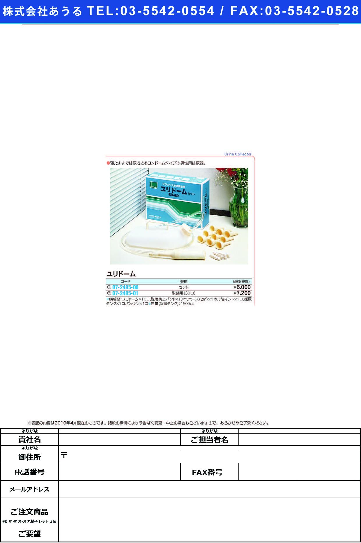 (07-2485-01)オカモトユリドーム(取替用) 1261A(10コX3パック) ユリドーム(トリカエヨウ)(オカモト)【1箱単位】【2019年カタログ商品】