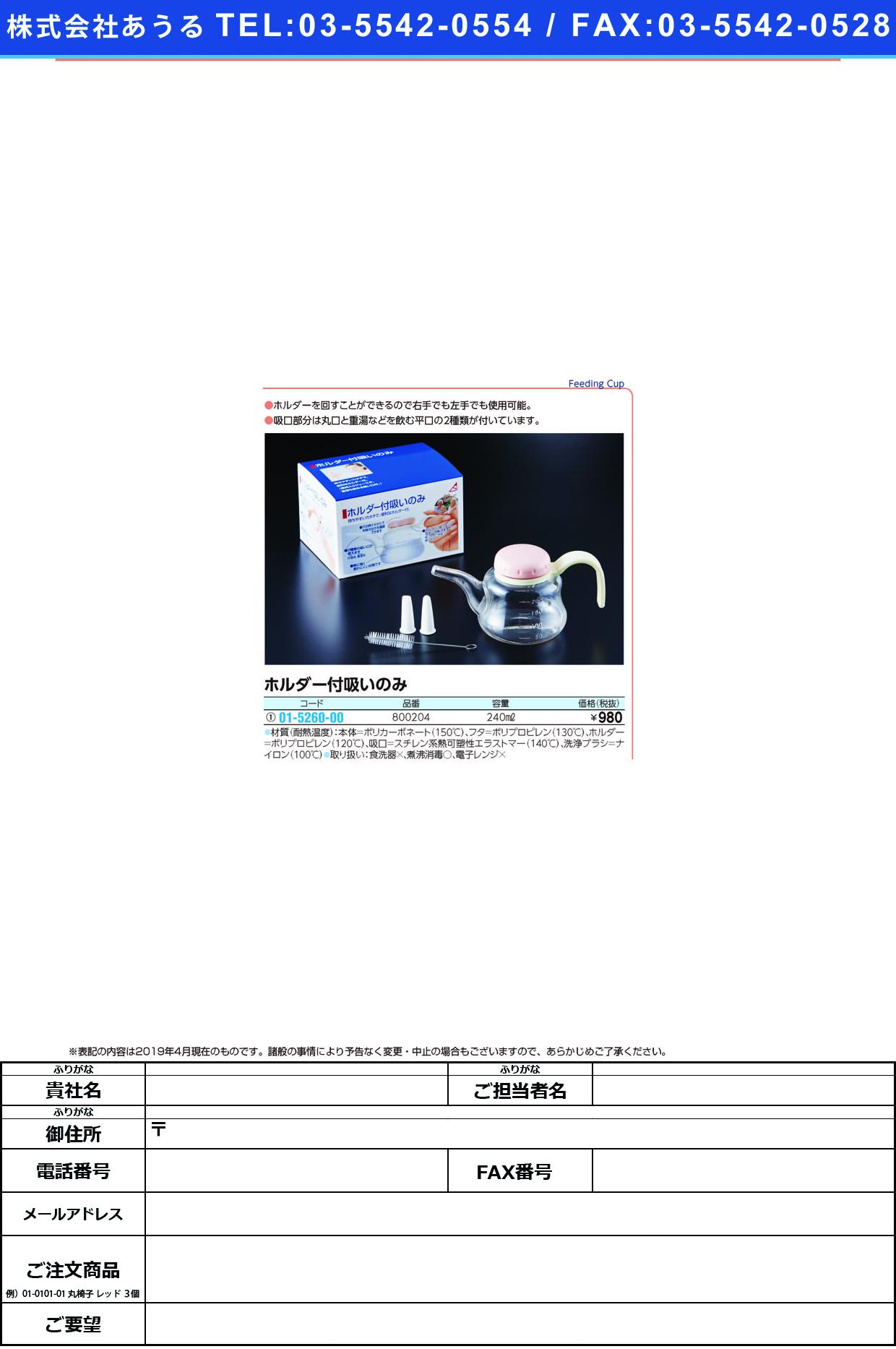 (01-5260-00)ホルダー付吸いのみ 240ML ホルダーツキスイノミ【1個単位】【2019年カタログ商品】