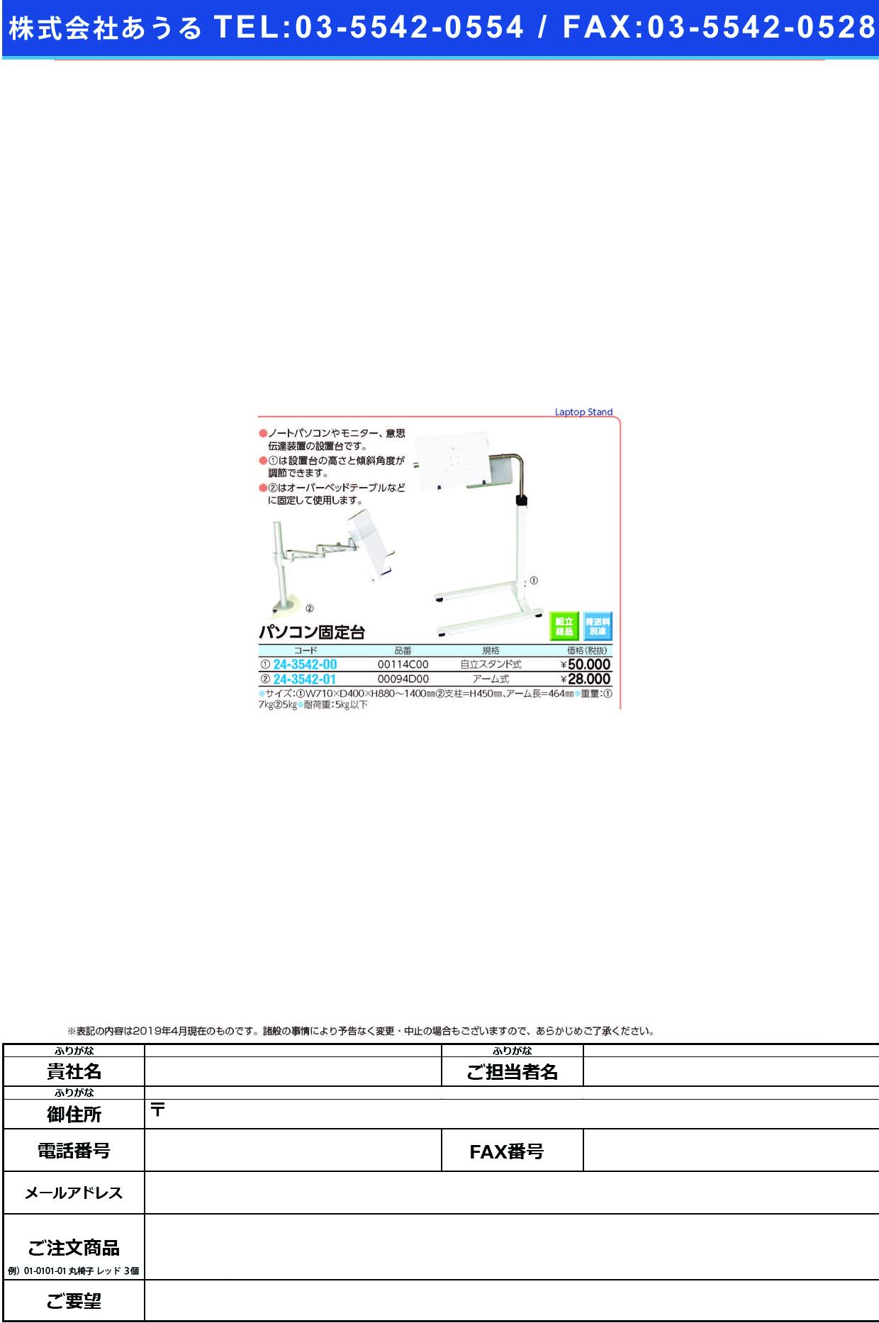 (24-3542-00)パソコン固定台(PCスタンド2) 00114C00(ジリツスタンドシキ パソコンコテイダイ(PCスタンド2【1台単位】【2019年カタログ商品】