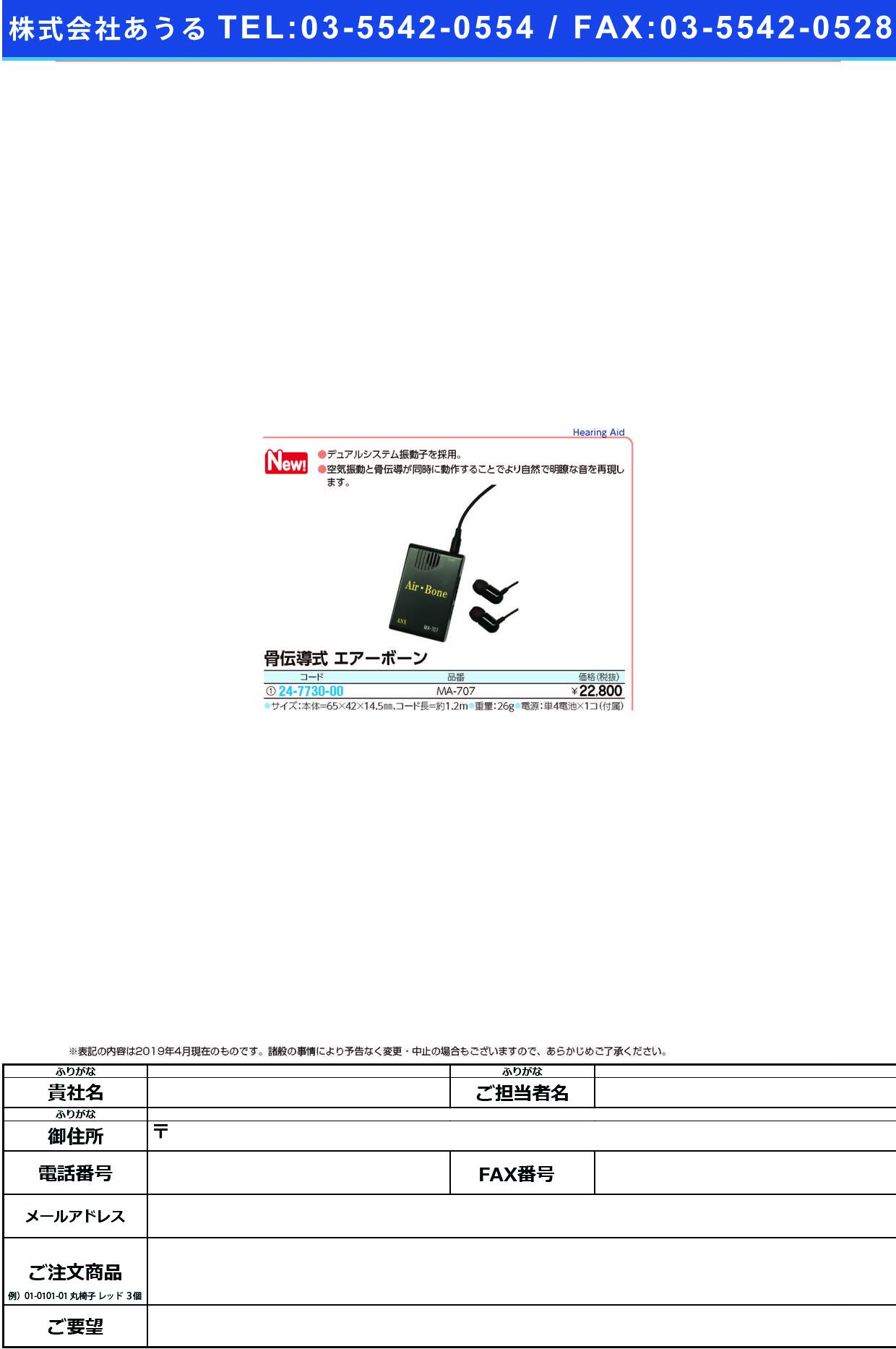 (24-7730-00)骨伝導式 エアーボーンMA-707 コツデンドウシキエアーボーン(アネックス)【1台単位】【2019年カタログ商品】