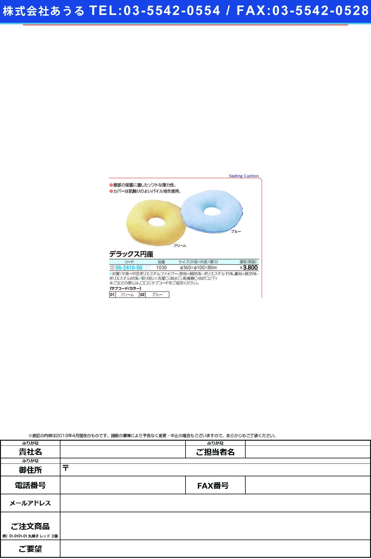(06-2410-00)デラックス円座 1030(36CM) デラックスエンザ クリーム(日本エンゼル)【1個単位】【2019年カタログ商品】