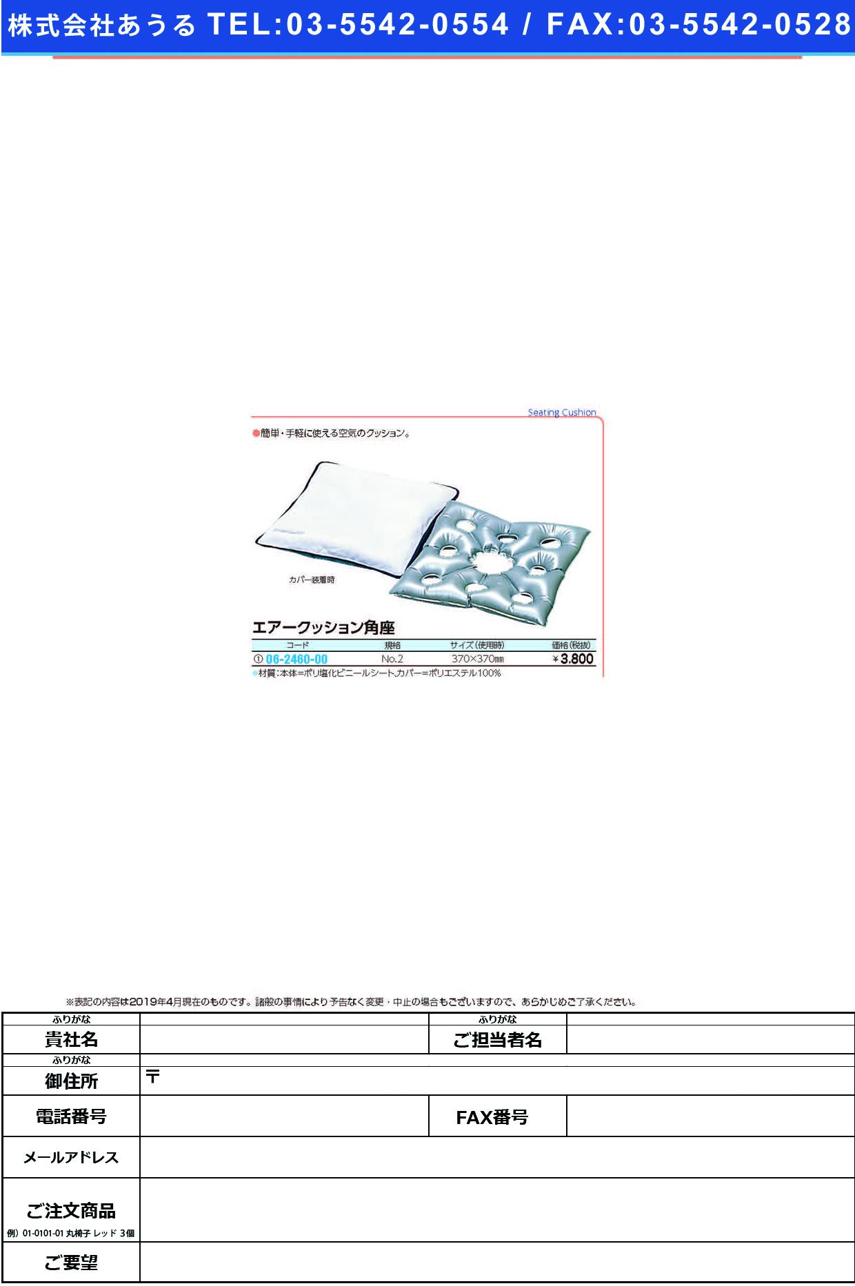 (06-2460-00)エアークッション(角座)No.2 04580 エア-クッション(カクザ)NO.2(ダンロップホームプロダクツ)【1個単位】【2019年カタログ商品】