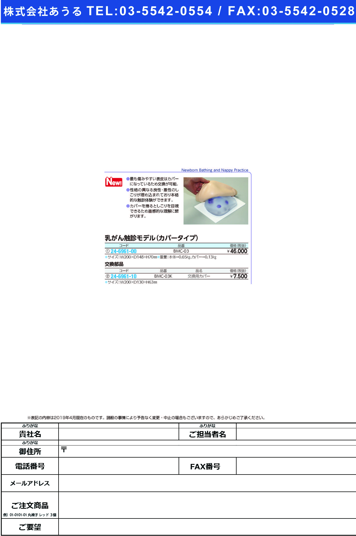 (24-6961-00)乳がん触診モデル(カバータイプ)BMC-03 ニュウガンショクシモデル(レジーナ)【1個単位】【2019年カタログ商品】