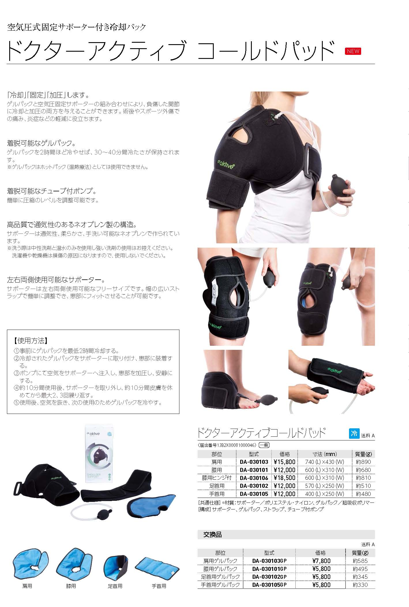 ドクターアクティブ コールドパッド(足首用)DA-030102(saYU140084)