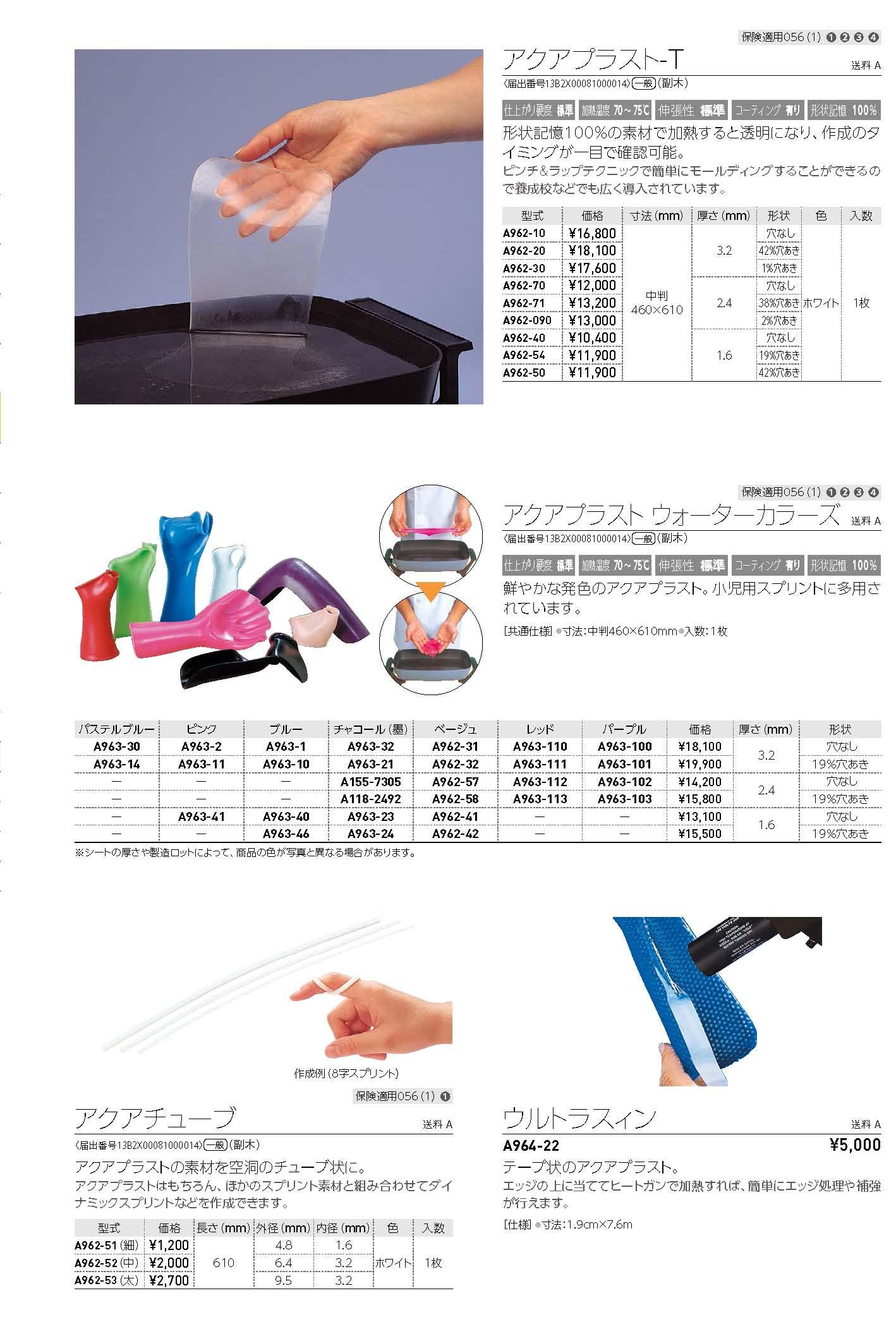 アクアプラスト-TA962-10 ホームクラフト(sa06441210)