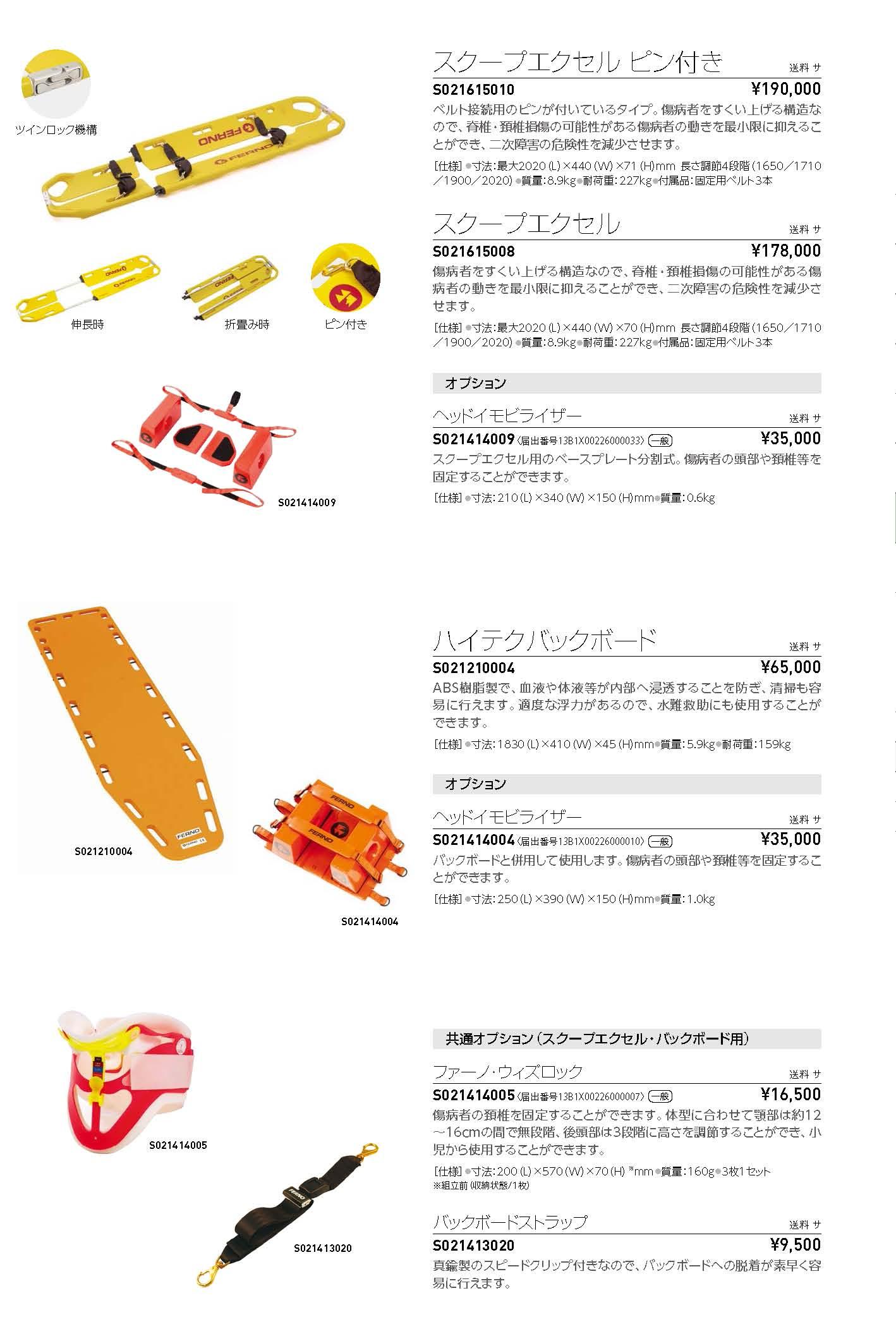 ハイテクバックボードS021210004 ファーノ・ジャパン・インク(sa14Q41994)