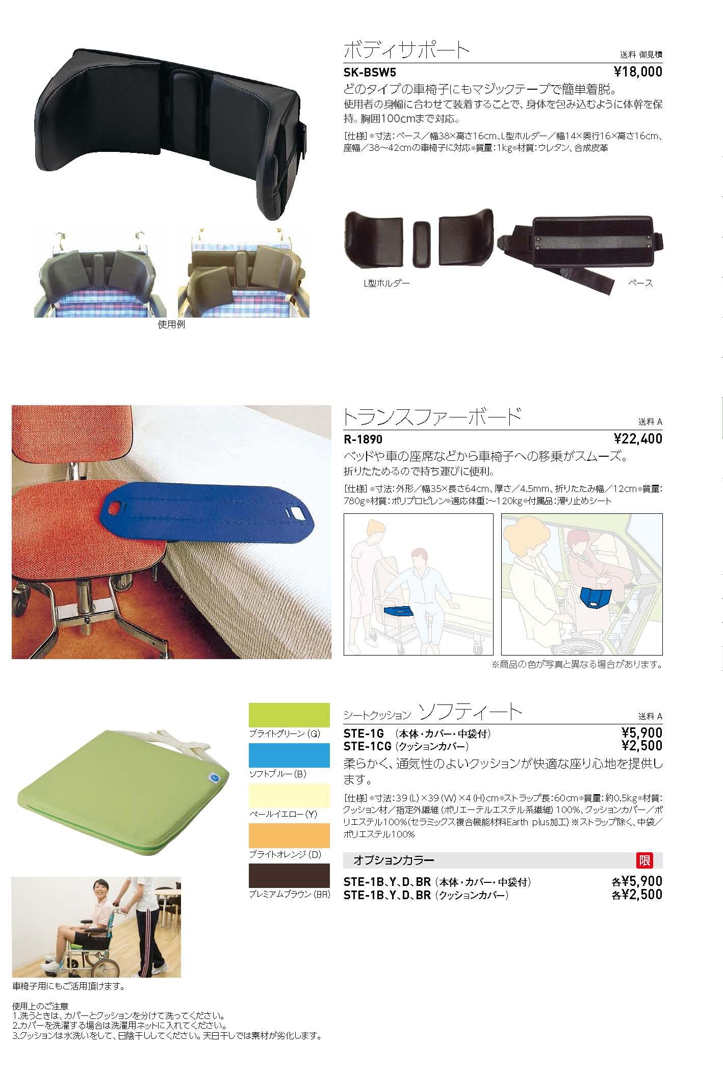 シートクッション ソフティートSTE-1G 自社(sa09230282)