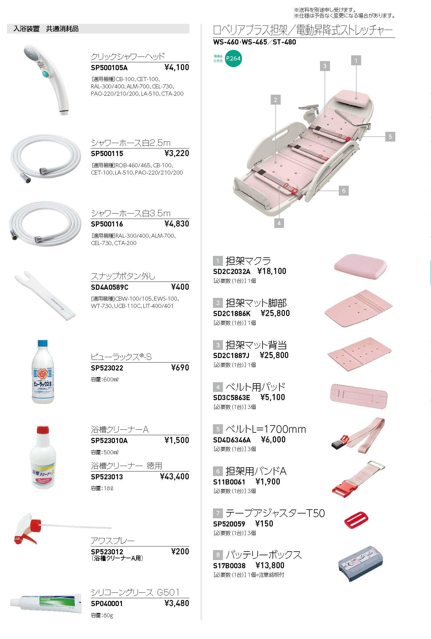 シャワーホース白2.5mSP500115(saSP500115)