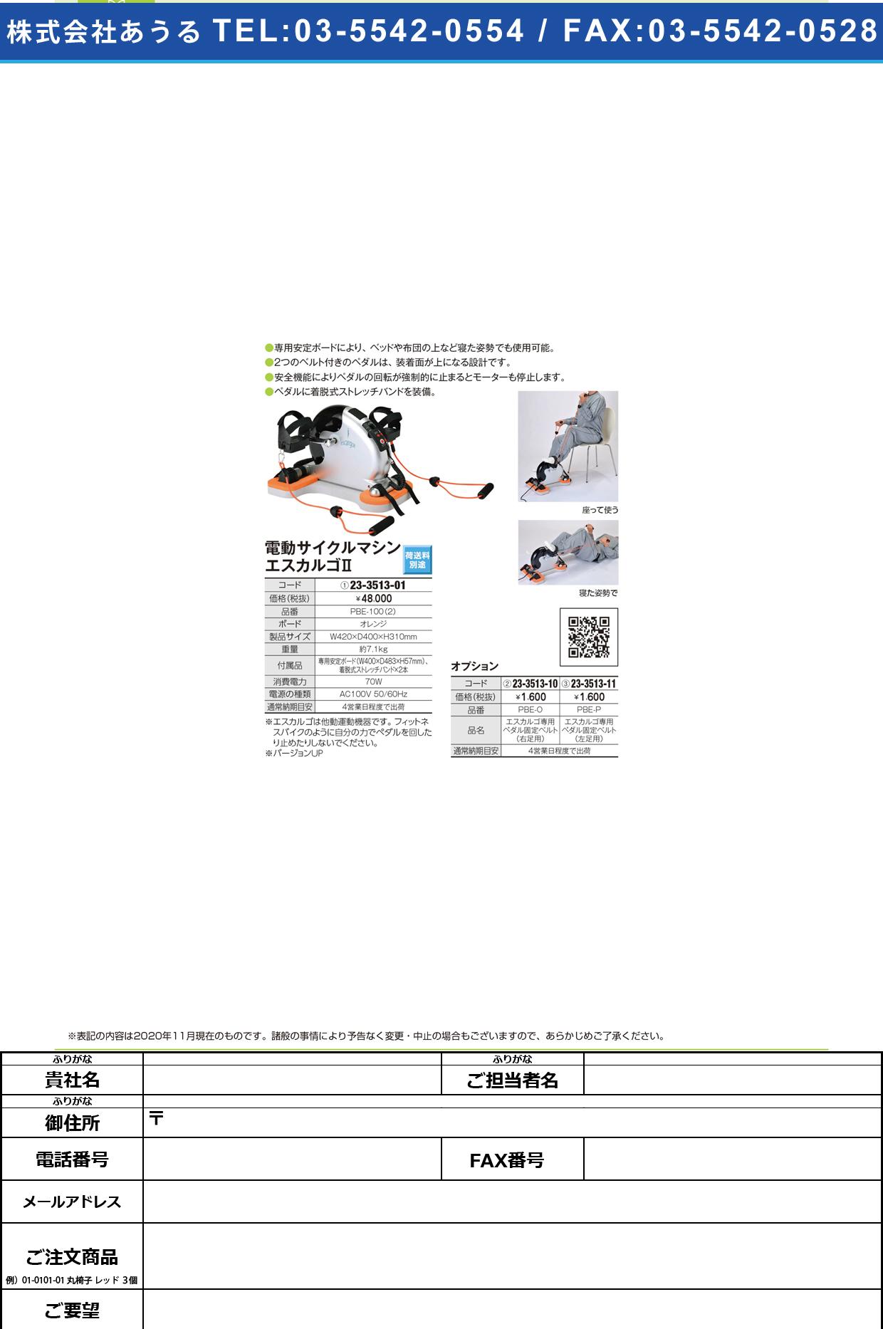 エスカルゴペダル用ベルトのみ(左用)PBE-PPBE-P(23-3513-11)【明成】(販売単位:1)
