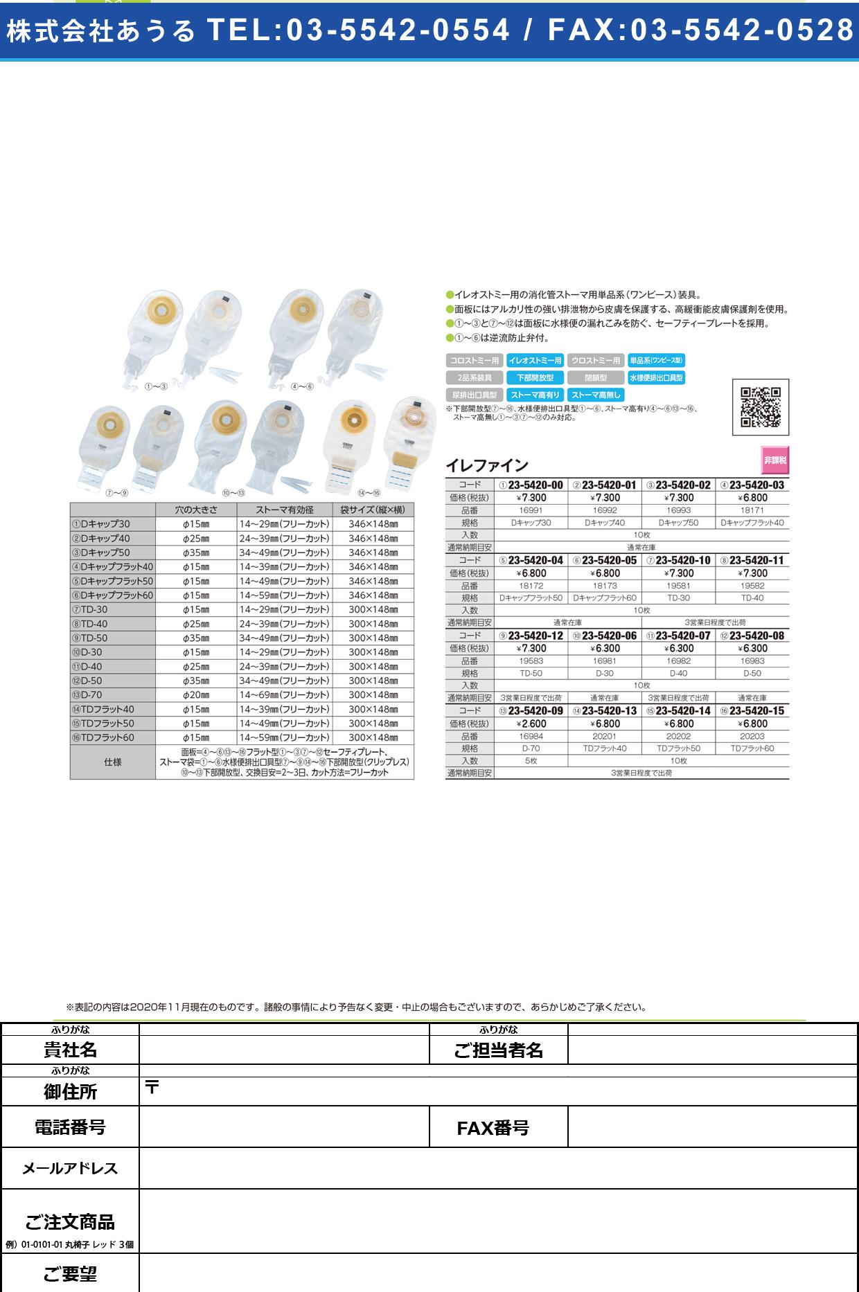 イレファイン・TDフラット40 20201(10マイイリ)20201(10マイイリ)(23-5420-13)【アルケア】(販売単位:1)