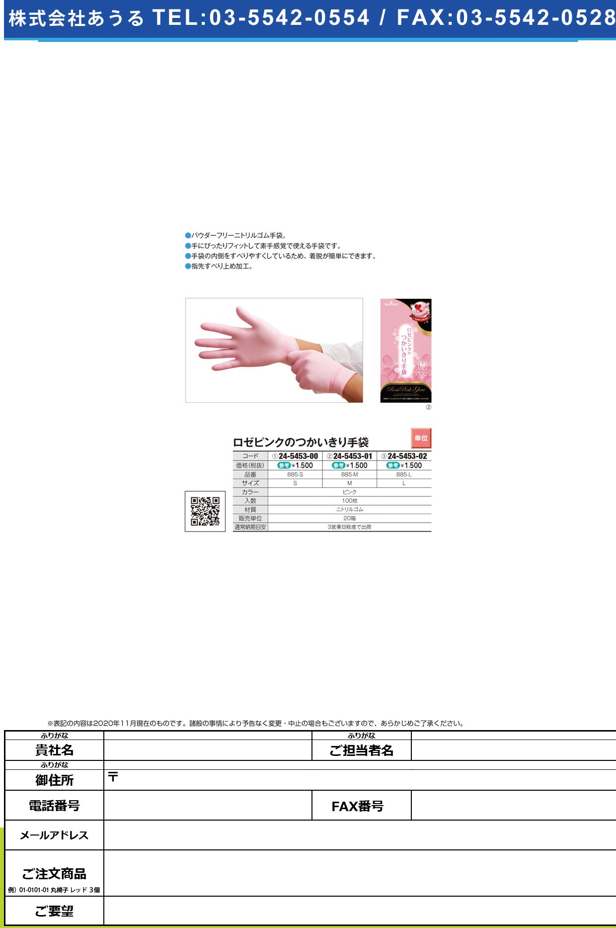 ニトリルつかいきり手袋 ロゼピンク サイズ:M 入数:100枚NO.885(M)100マイイリ(24-5453-01)【ショーワグローブ】(販売単位:20)