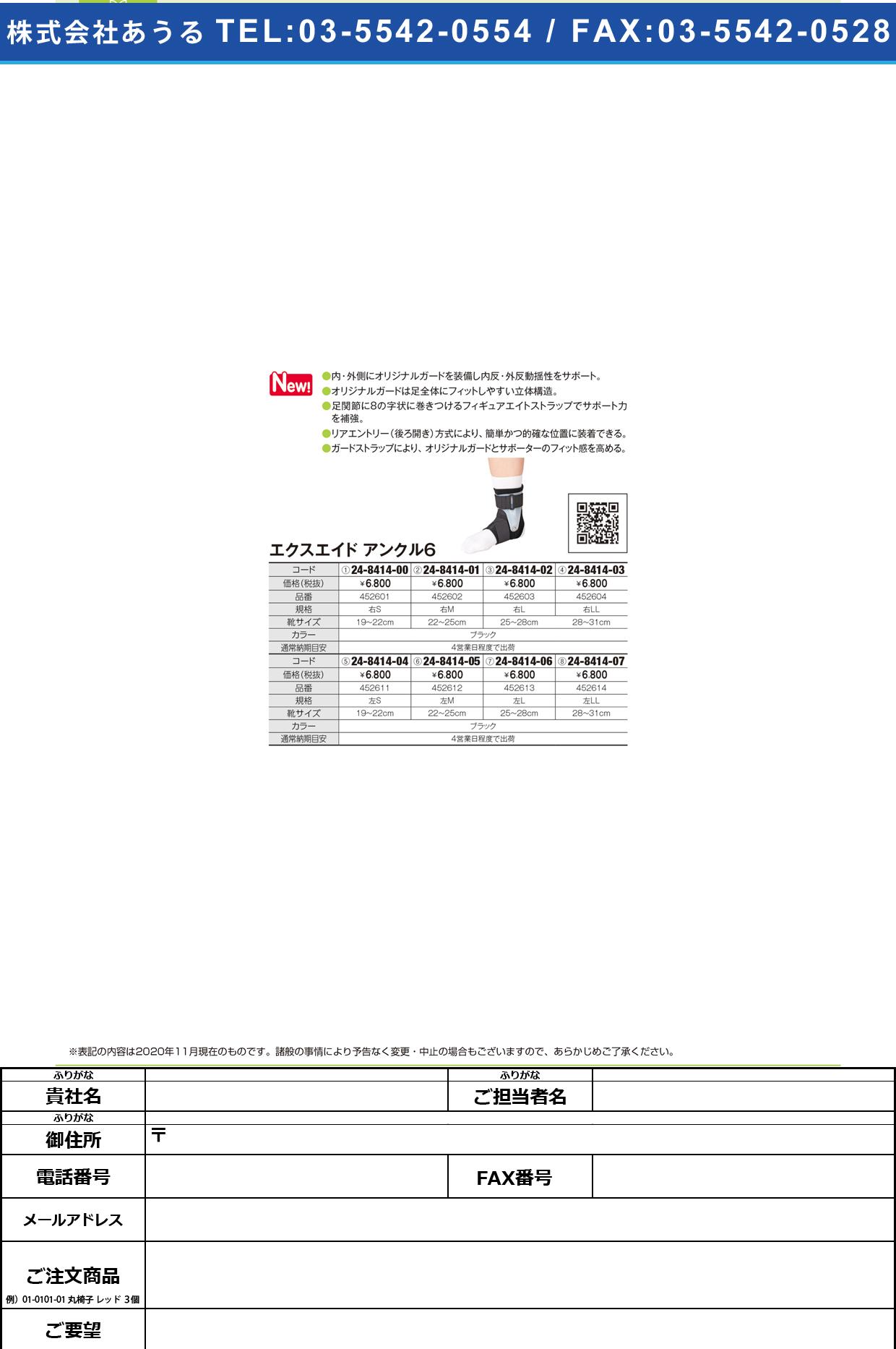 エクスエイド アンクル6(右L) 452603452603(24-8414-02)【日本シグマックス】(販売単位:1)