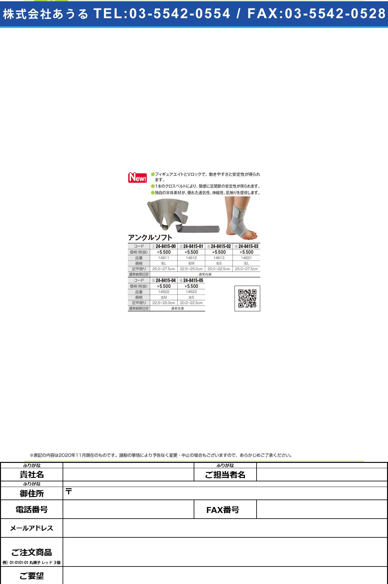 アンクルソフト(右)L 14611(1コイリ)14611(1コイリ)(24-8415-00)【アルケア】(販売単位:1)