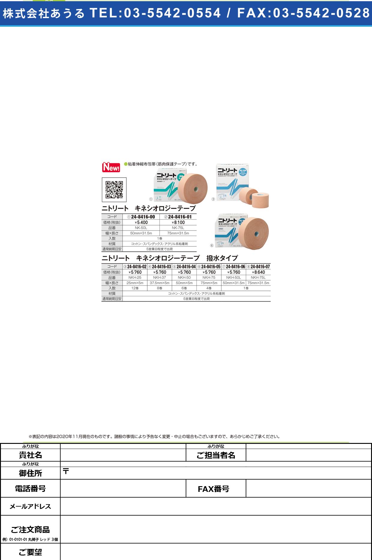ニトリート キネシオロジーテープ NK-50L(50MMX31.5M)NK-50L(50MMX31.5M)(24-8416-00)【カナケン】(販売単位:1)