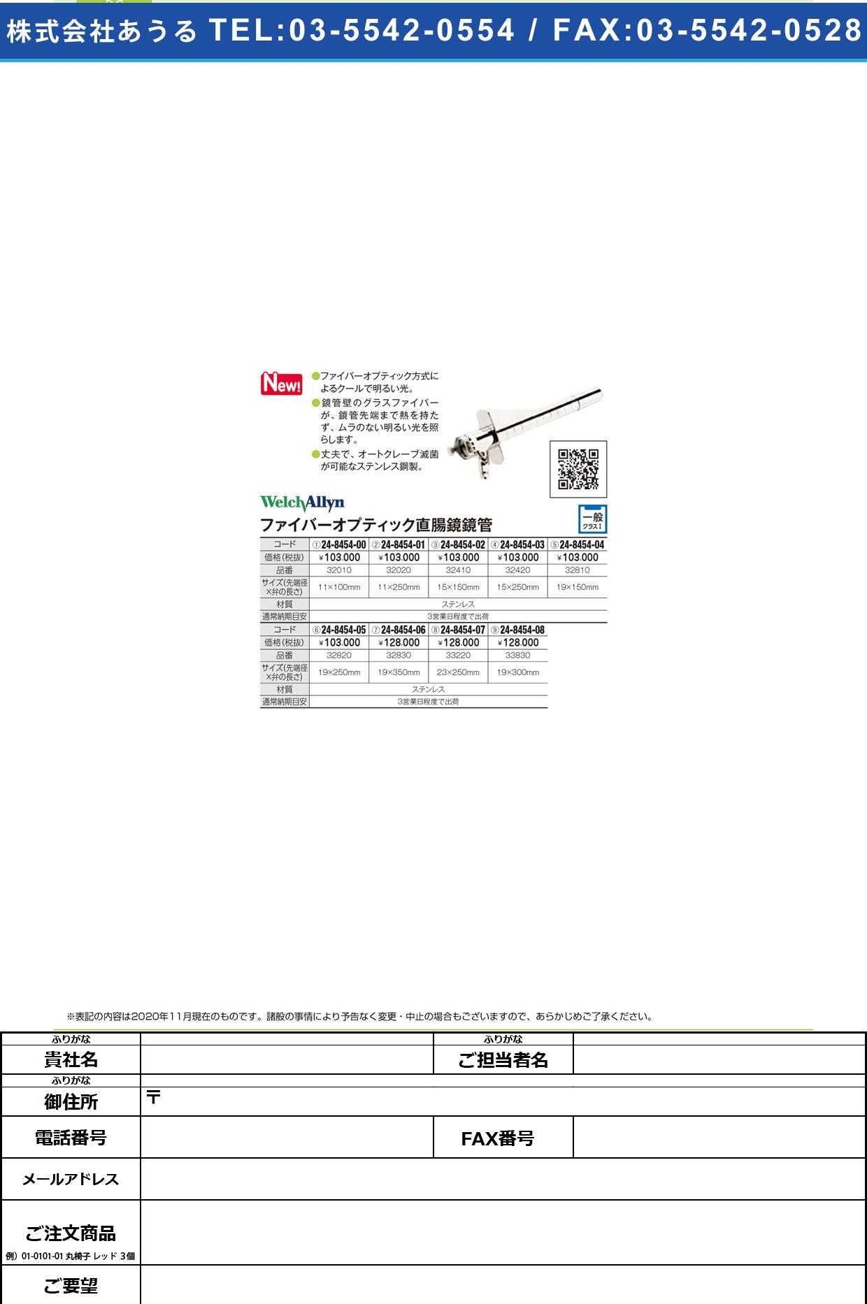 ファイバーオプティック直腸鏡 32420(15MMX250MM)32420(15MMX250MM)(24-8454-03)【ウェルチ・アレン・ジャパン】(販売単位:1)