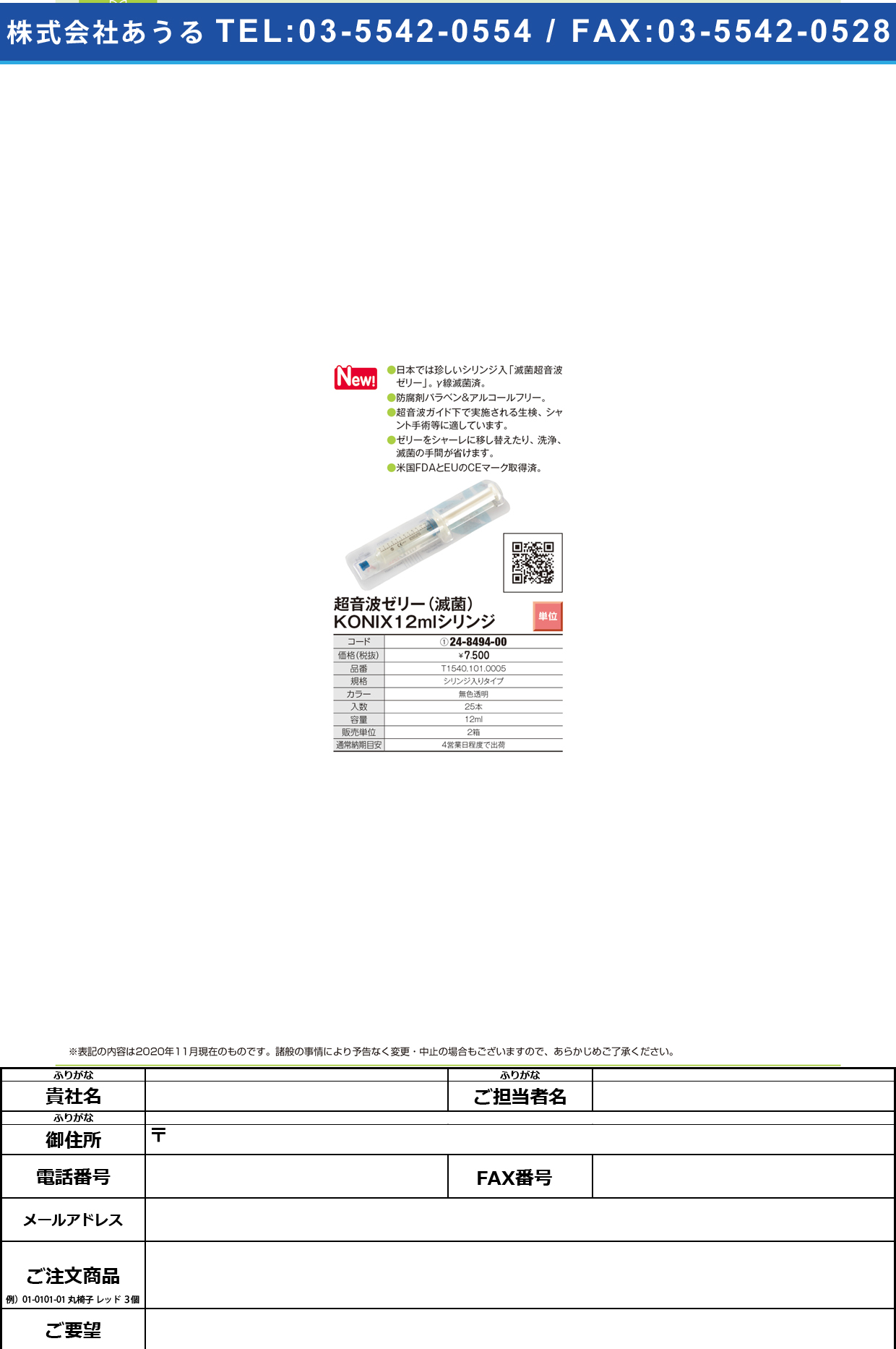 超音波ゼリー(滅菌)シリンジ入り 12MLシリンジX25ホン12MLシリンジX25ホン(24-8494-00)【インテグラル】(販売単位:2)